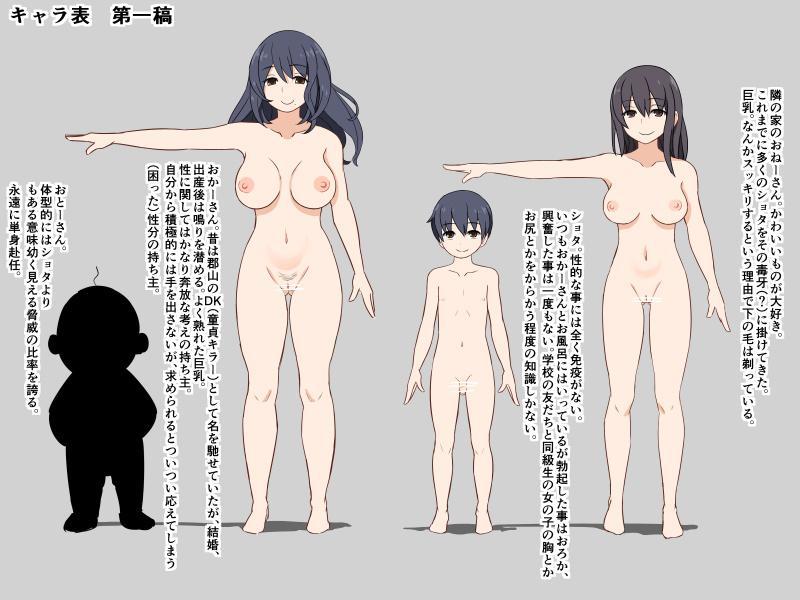 Shota ga Neteiru Onee-san ni Iroiro shichau Ohanashi 39