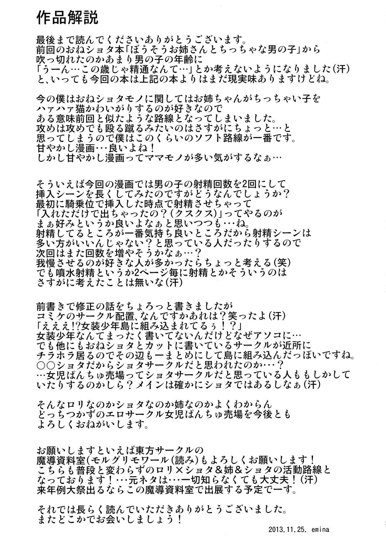 (C85) [Joji Panchu Uriba (emina)] Onee-chan ni Oisha-san Gokko Sarechatta Boku 27