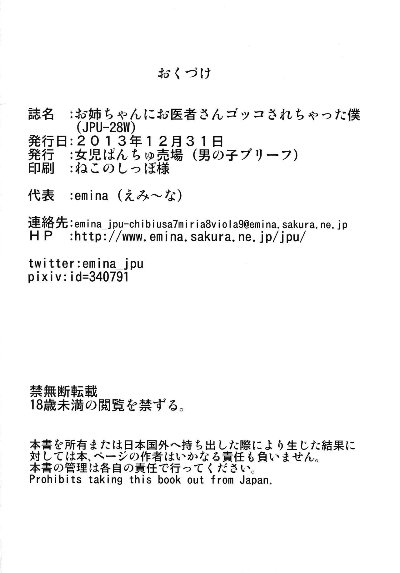 (C85) [Joji Panchu Uriba (emina)] Onee-chan ni Oisha-san Gokko Sarechatta Boku 28