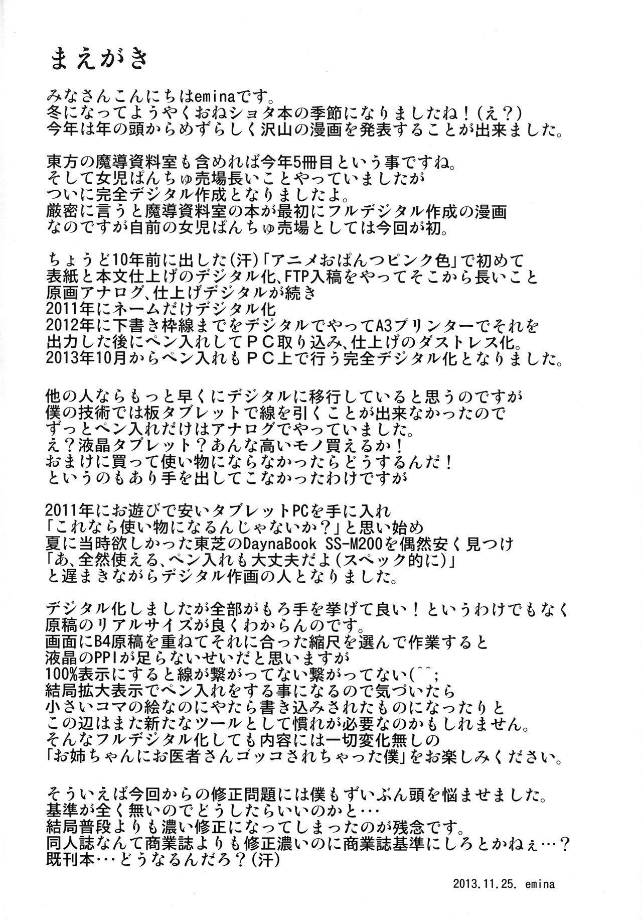 (C85) [Joji Panchu Uriba (emina)] Onee-chan ni Oisha-san Gokko Sarechatta Boku 2