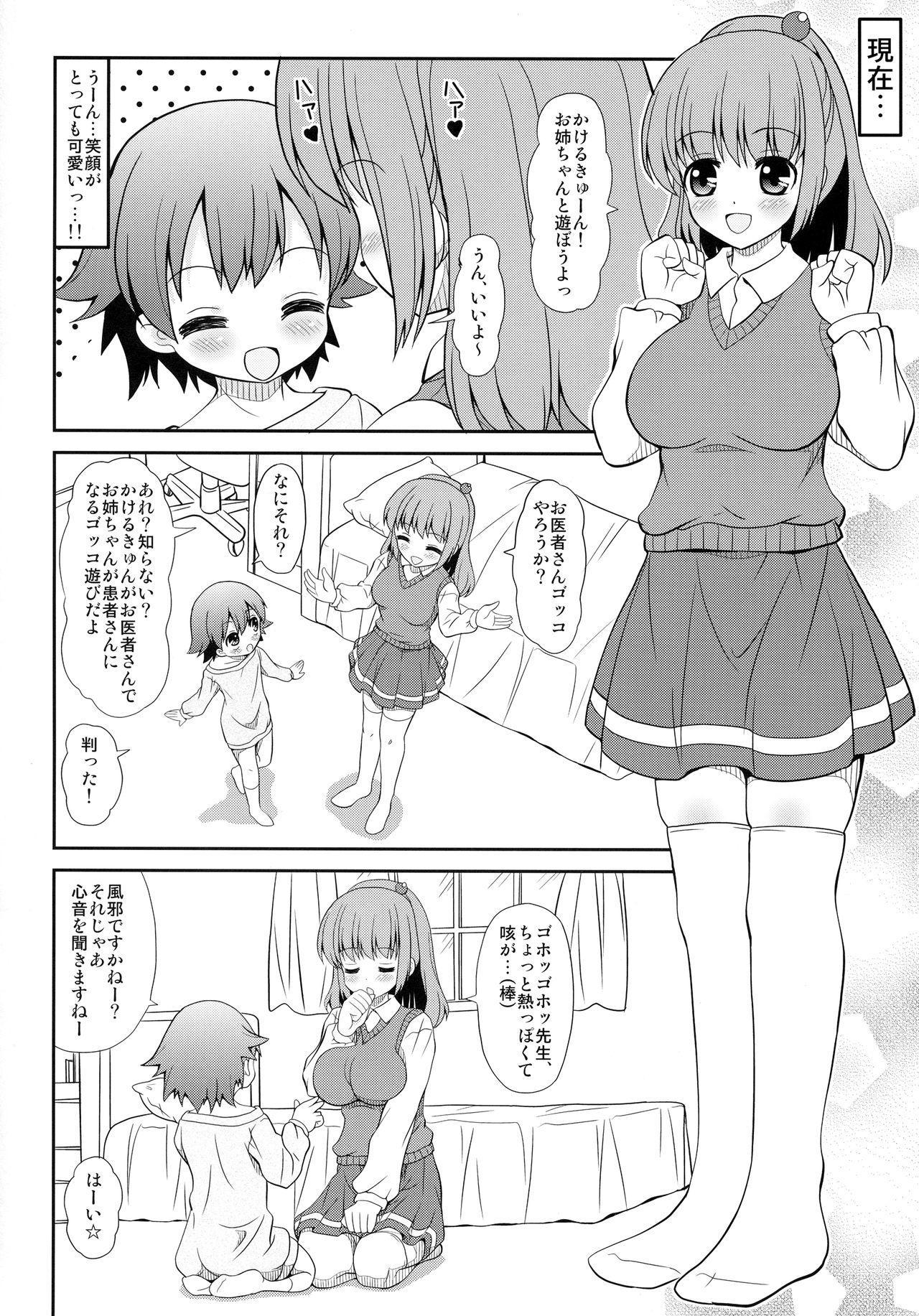 (C85) [Joji Panchu Uriba (emina)] Onee-chan ni Oisha-san Gokko Sarechatta Boku 4