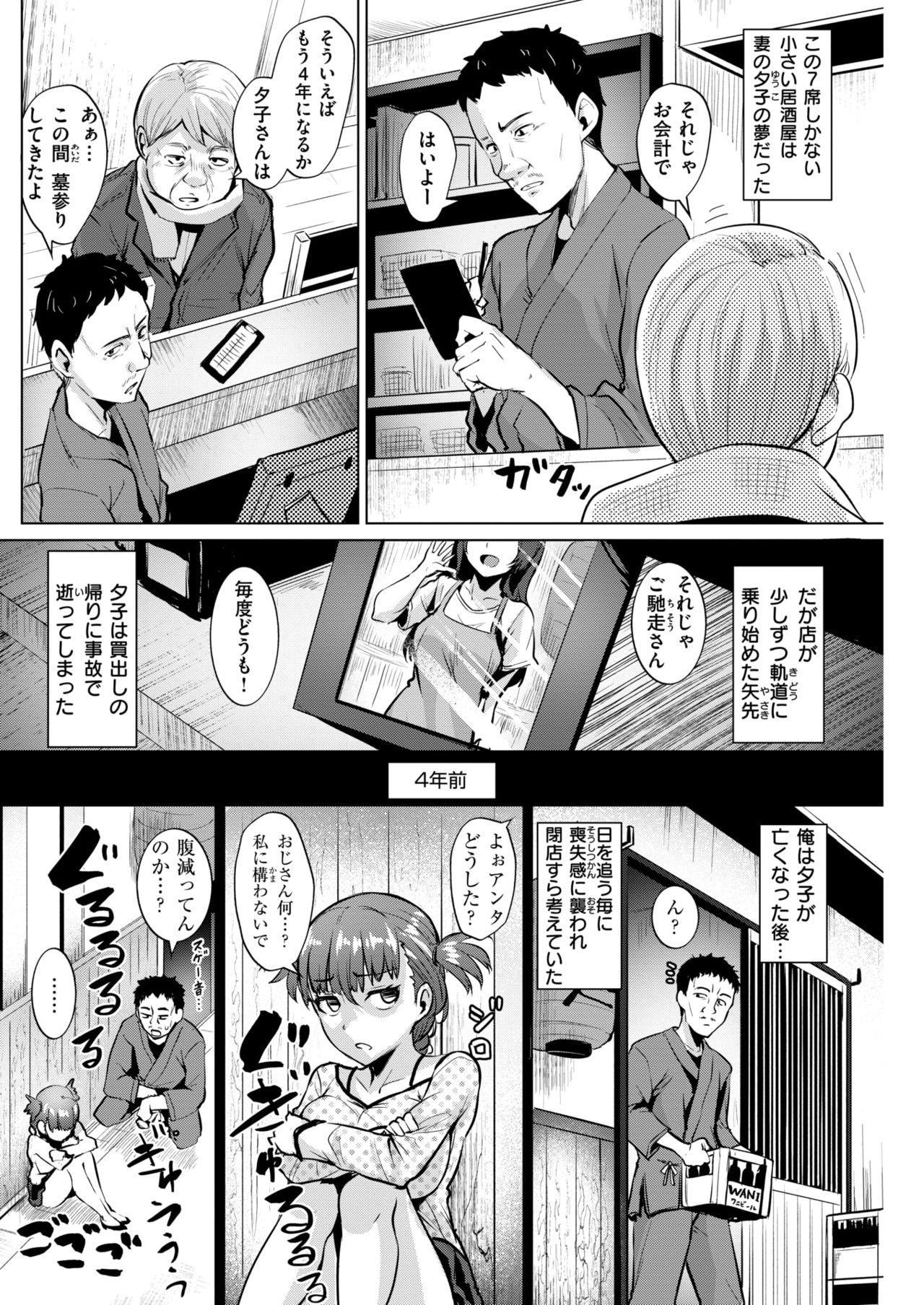 COMIC Kairakuten BEAST 2018-05 148