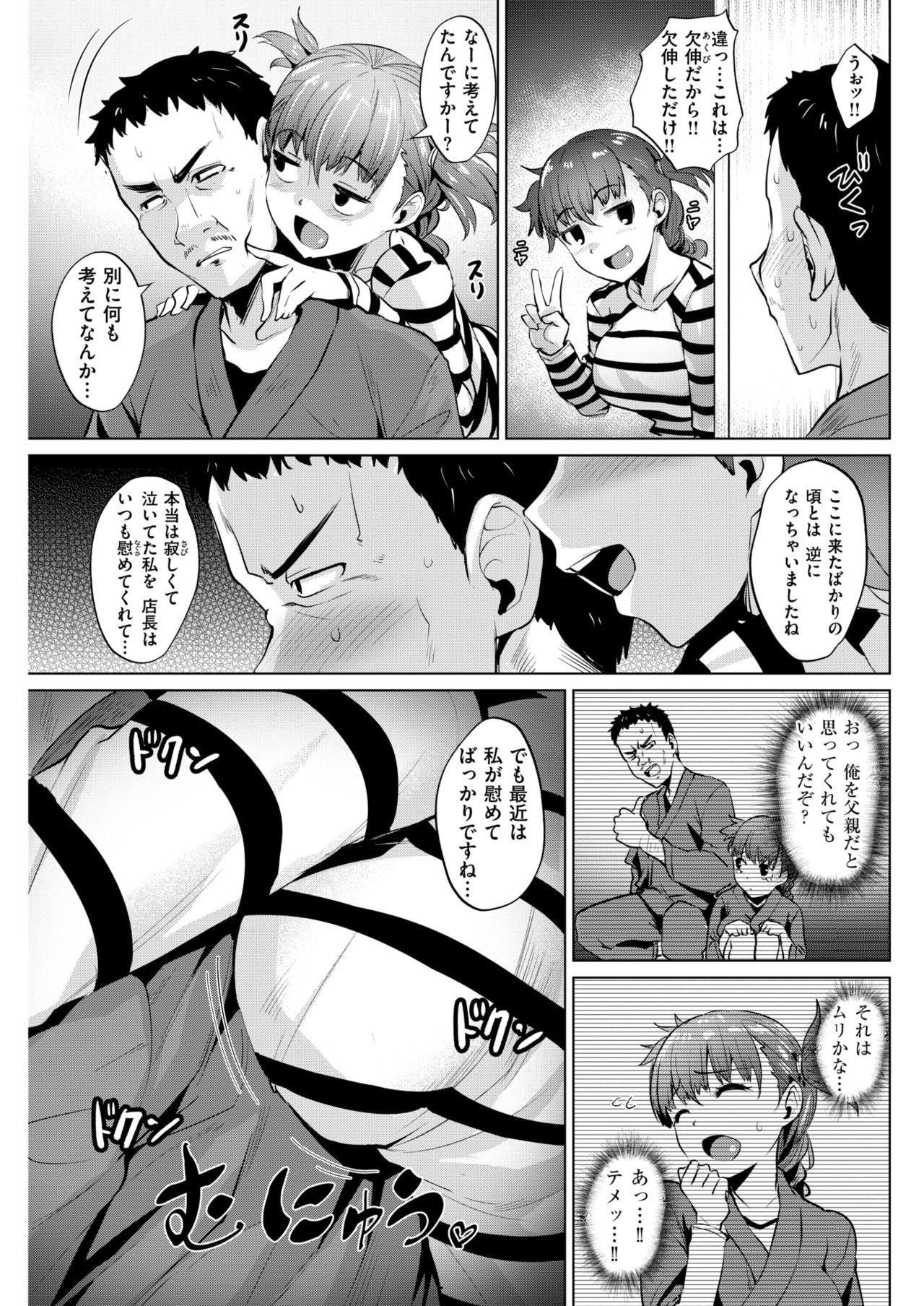 COMIC Kairakuten BEAST 2018-05 151