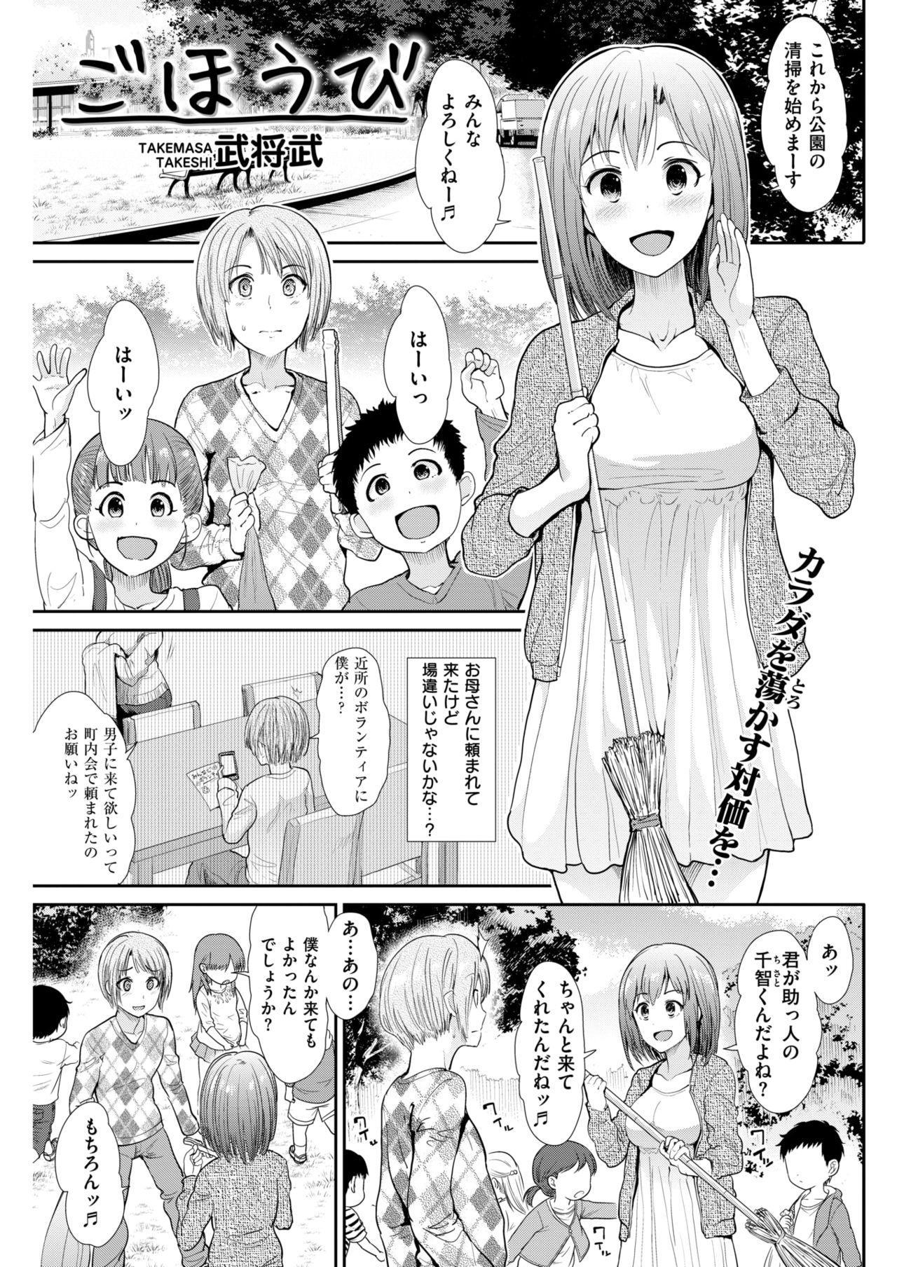 COMIC Kairakuten BEAST 2018-05 167