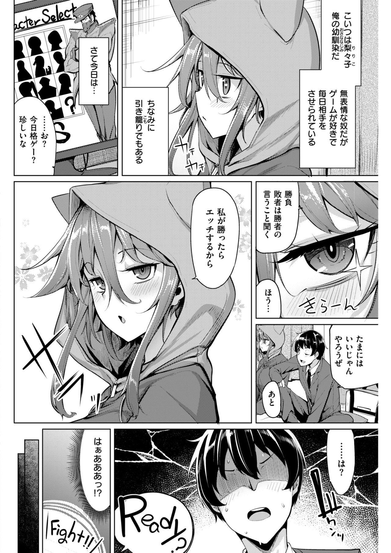 COMIC Kairakuten BEAST 2018-05 204