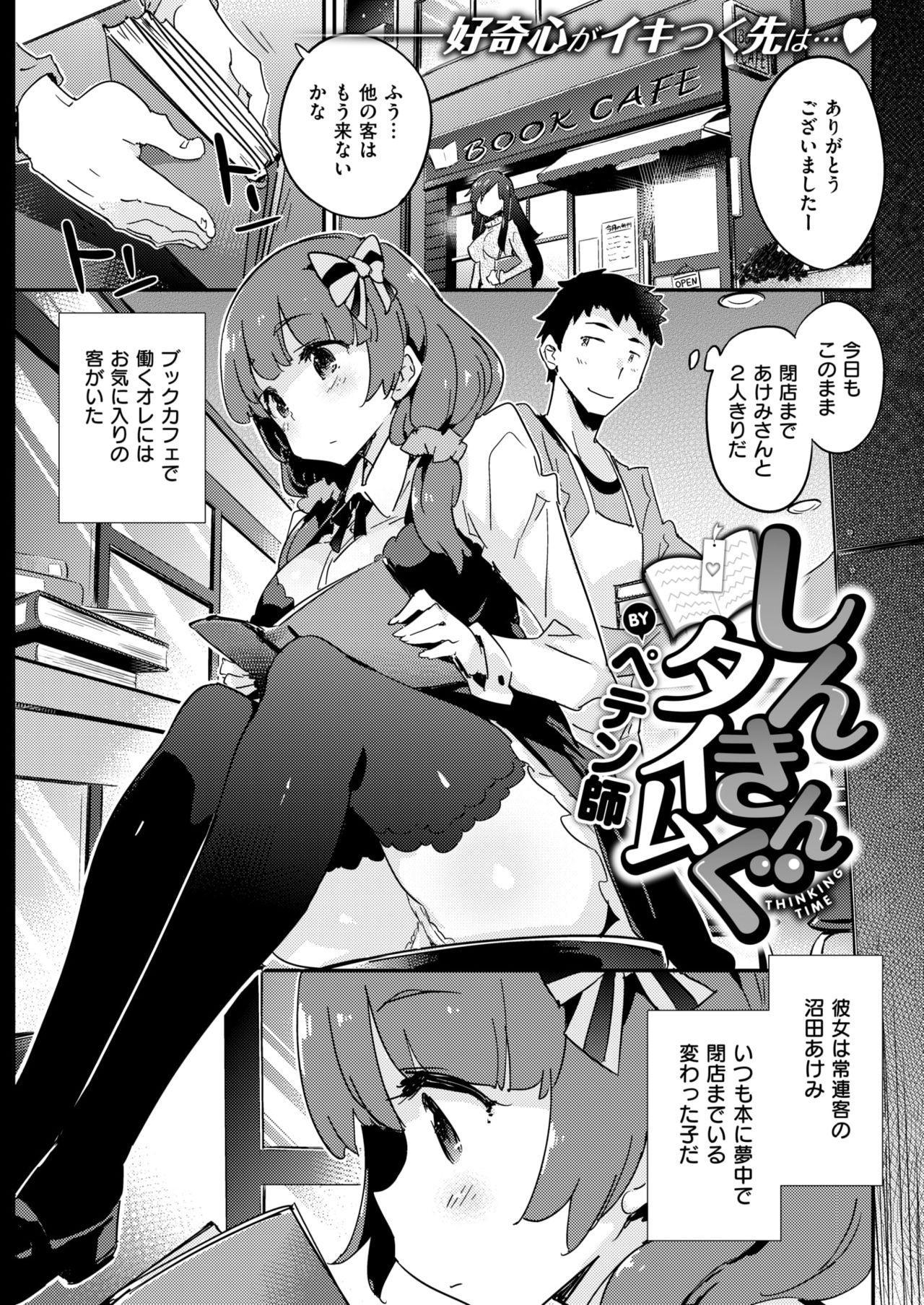 COMIC Kairakuten BEAST 2018-05 237
