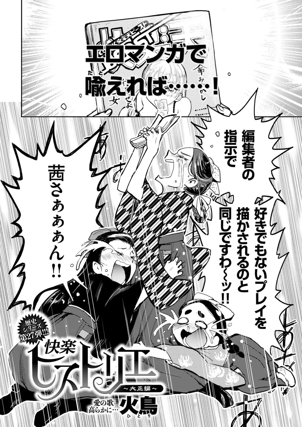 COMIC Kairakuten BEAST 2018-05 286