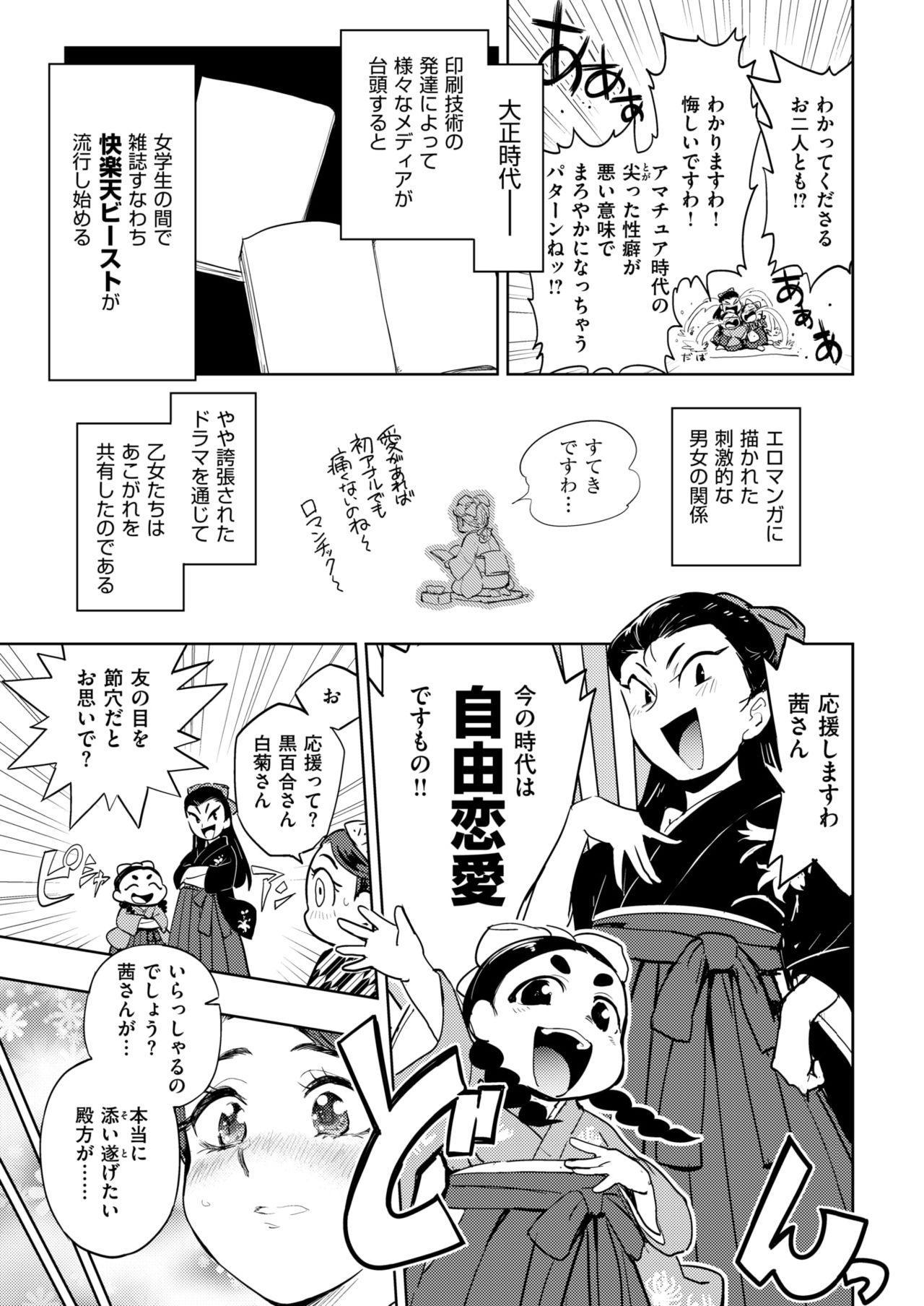 COMIC Kairakuten BEAST 2018-05 287