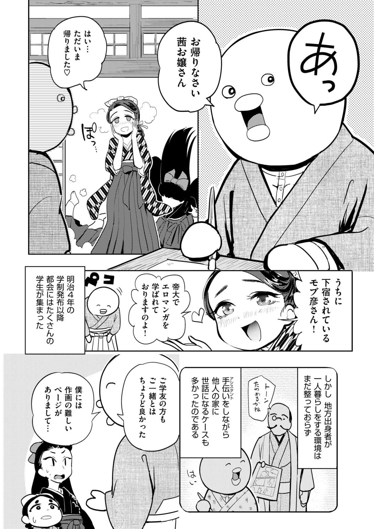COMIC Kairakuten BEAST 2018-05 288