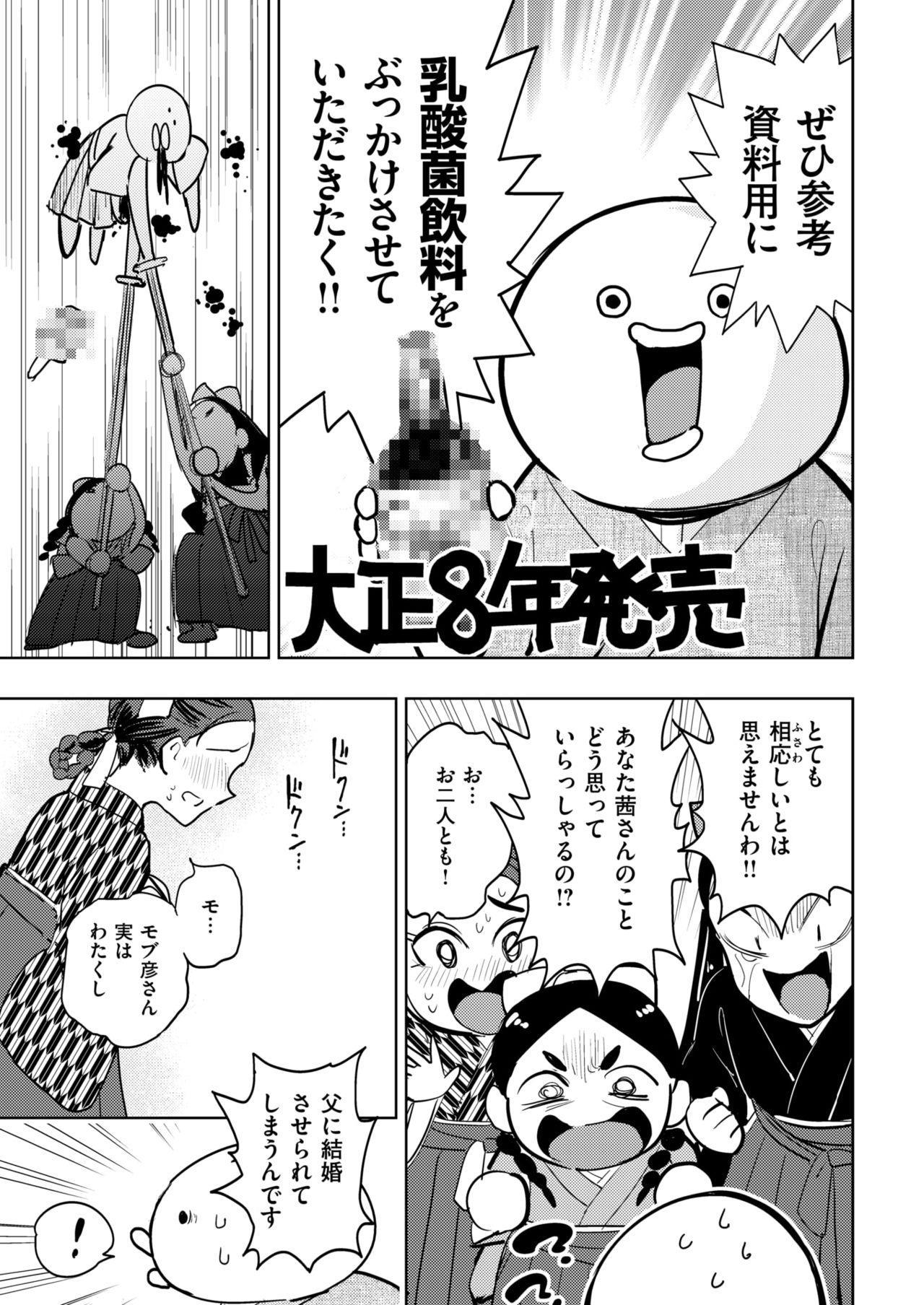 COMIC Kairakuten BEAST 2018-05 289