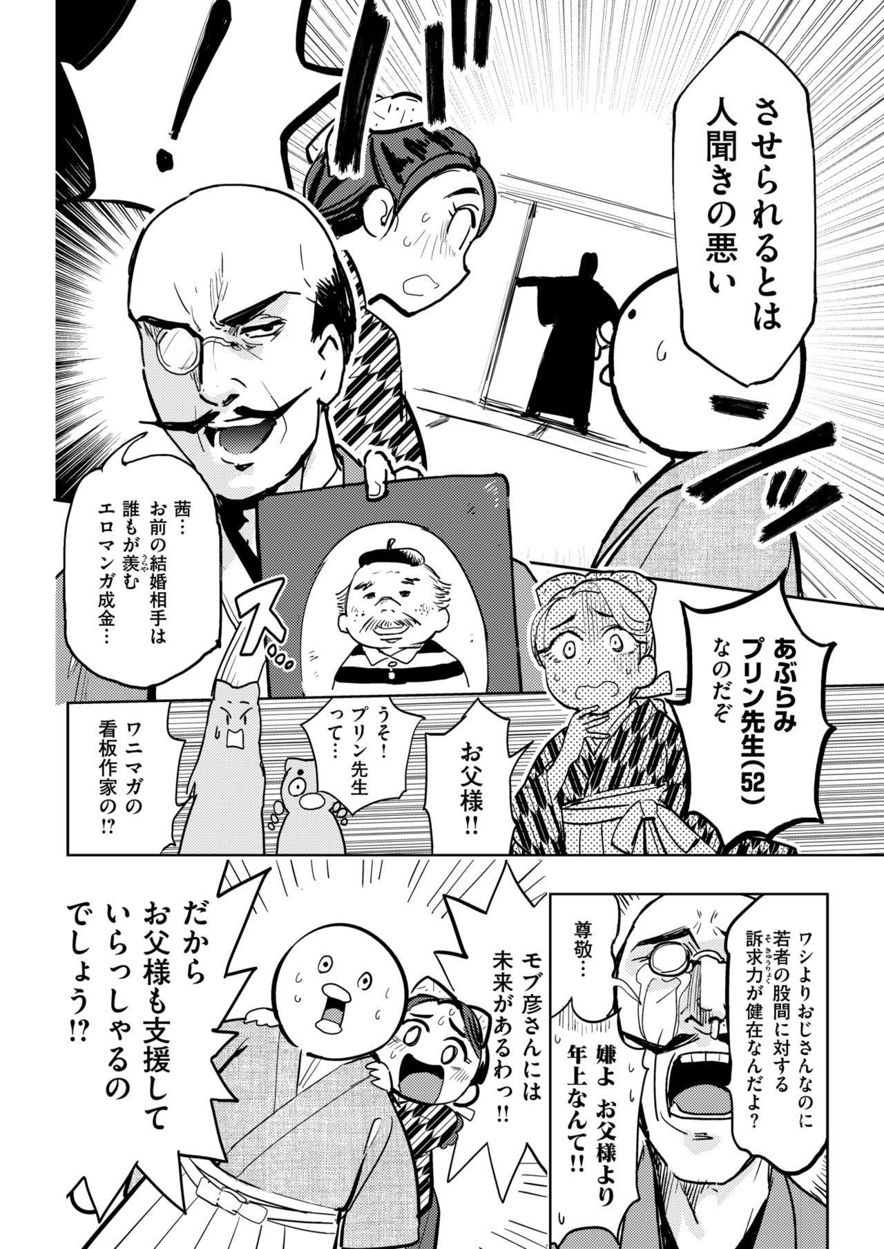 COMIC Kairakuten BEAST 2018-05 290