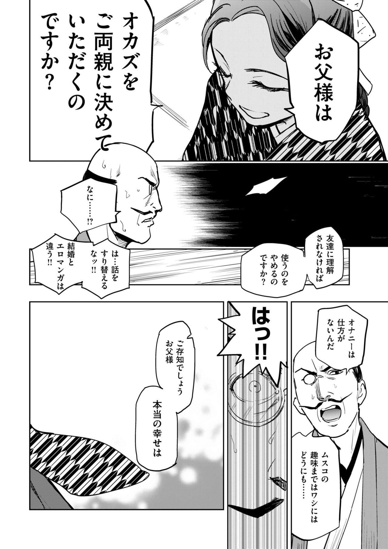 COMIC Kairakuten BEAST 2018-05 292