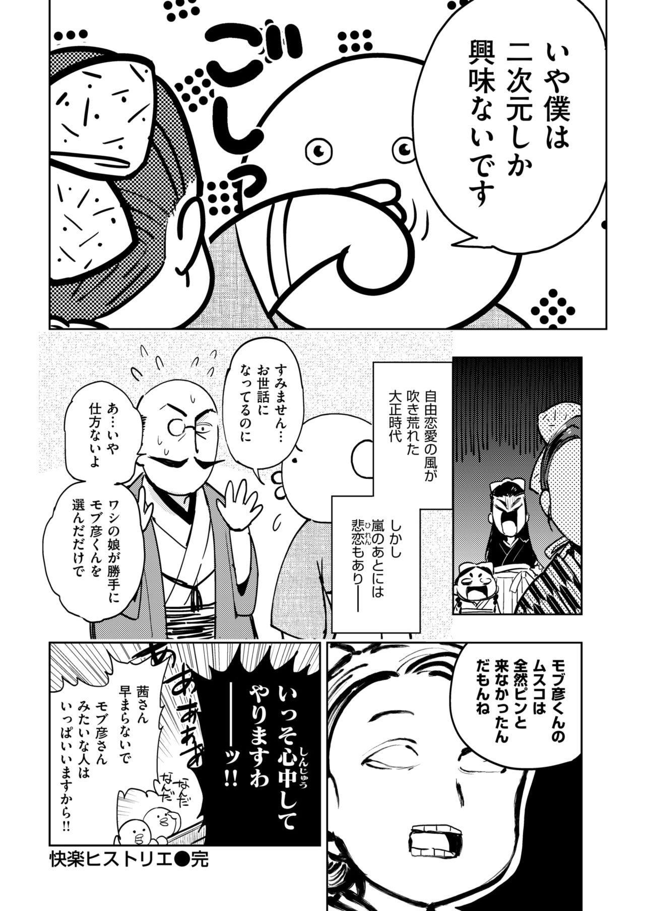 COMIC Kairakuten BEAST 2018-05 294
