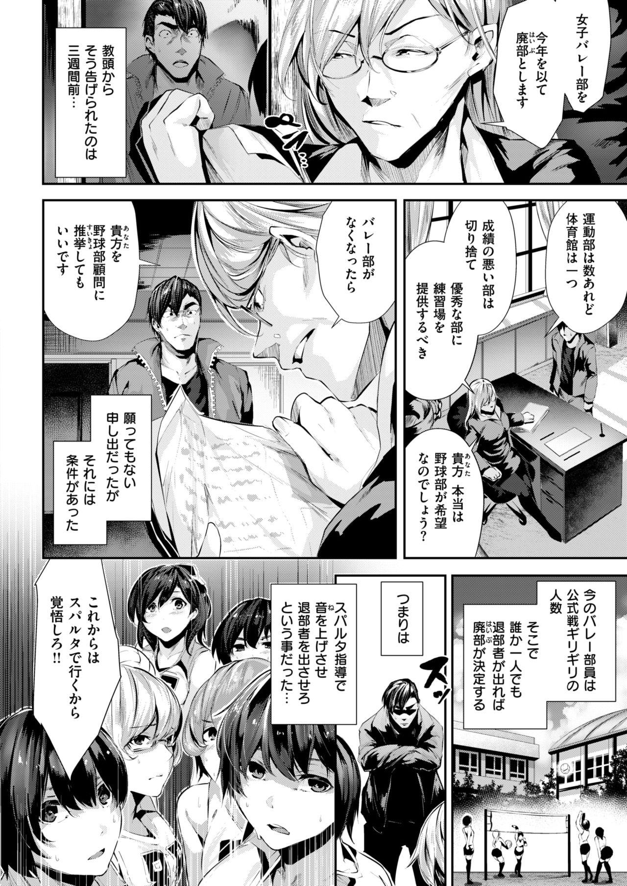 COMIC Kairakuten BEAST 2018-05 44