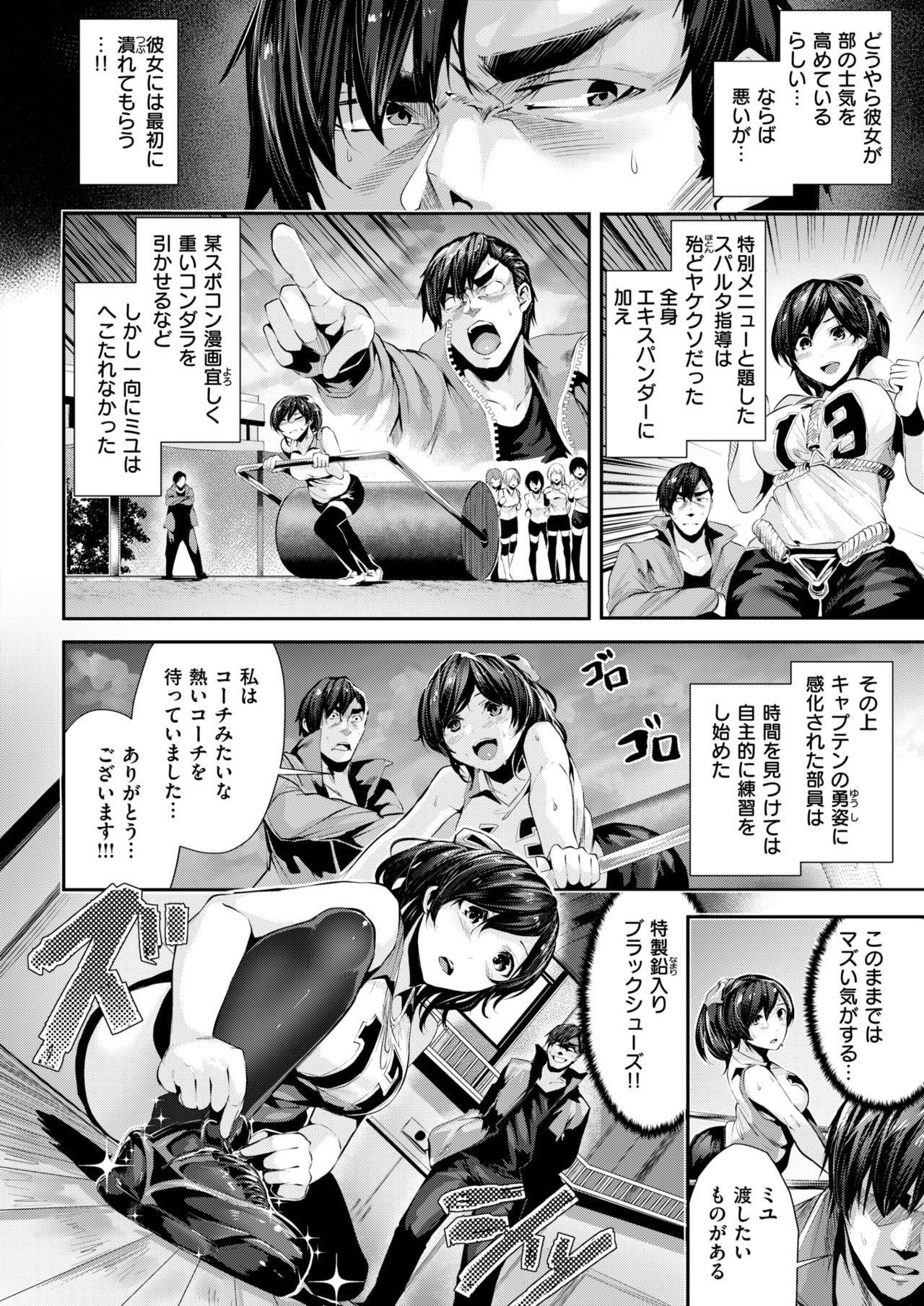 COMIC Kairakuten BEAST 2018-05 46