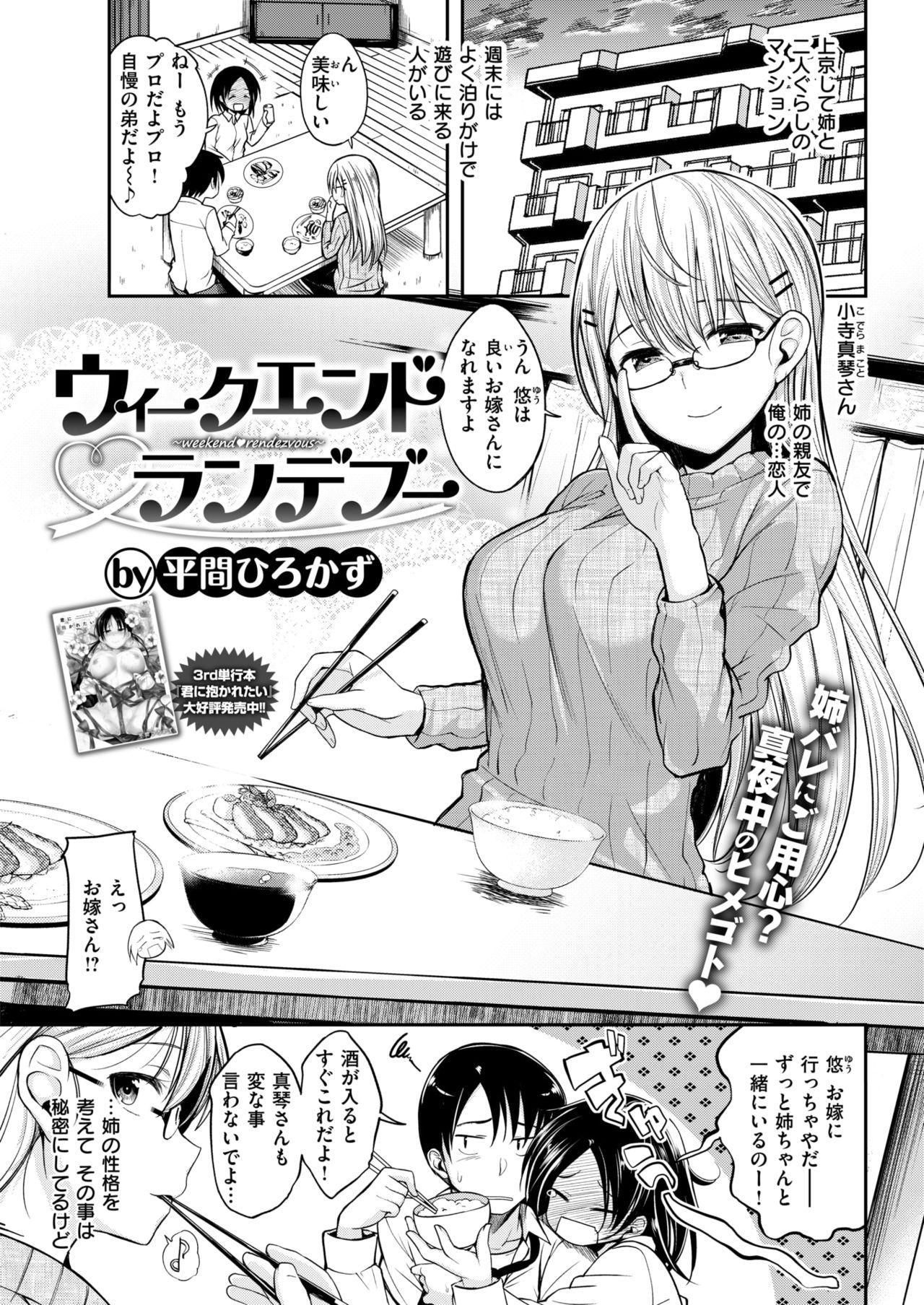 COMIC Kairakuten BEAST 2018-05 61