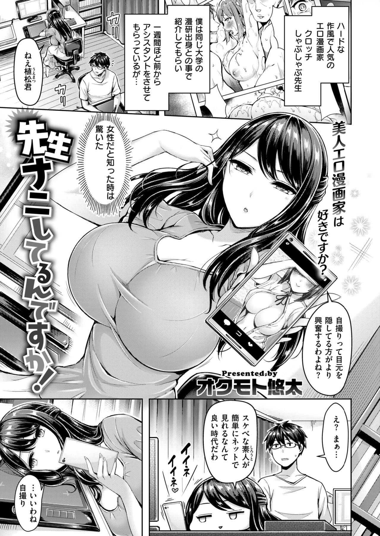 COMIC Kairakuten BEAST 2018-05 7