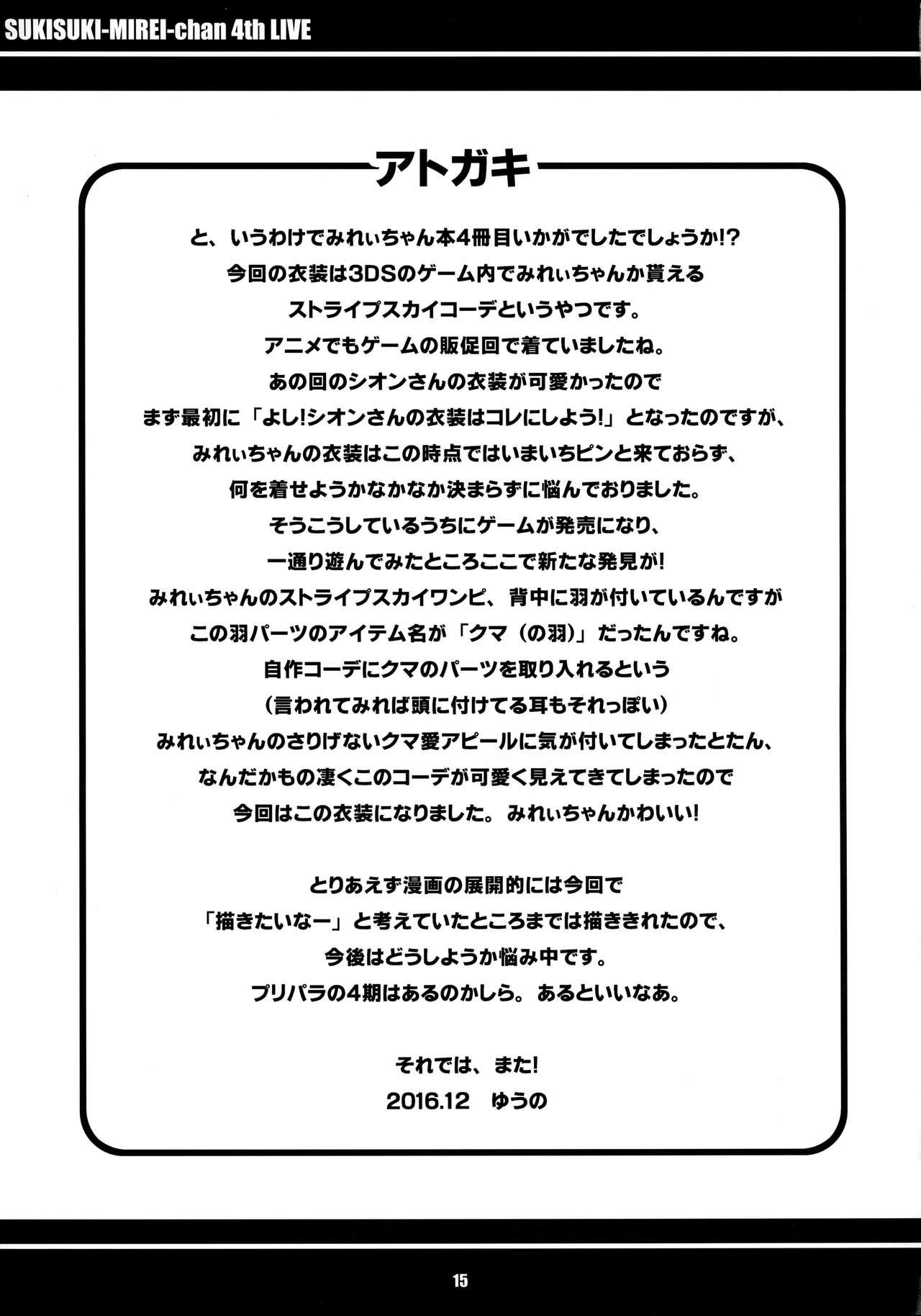 Suki Suki Mirei-chan 4th LIVE 15