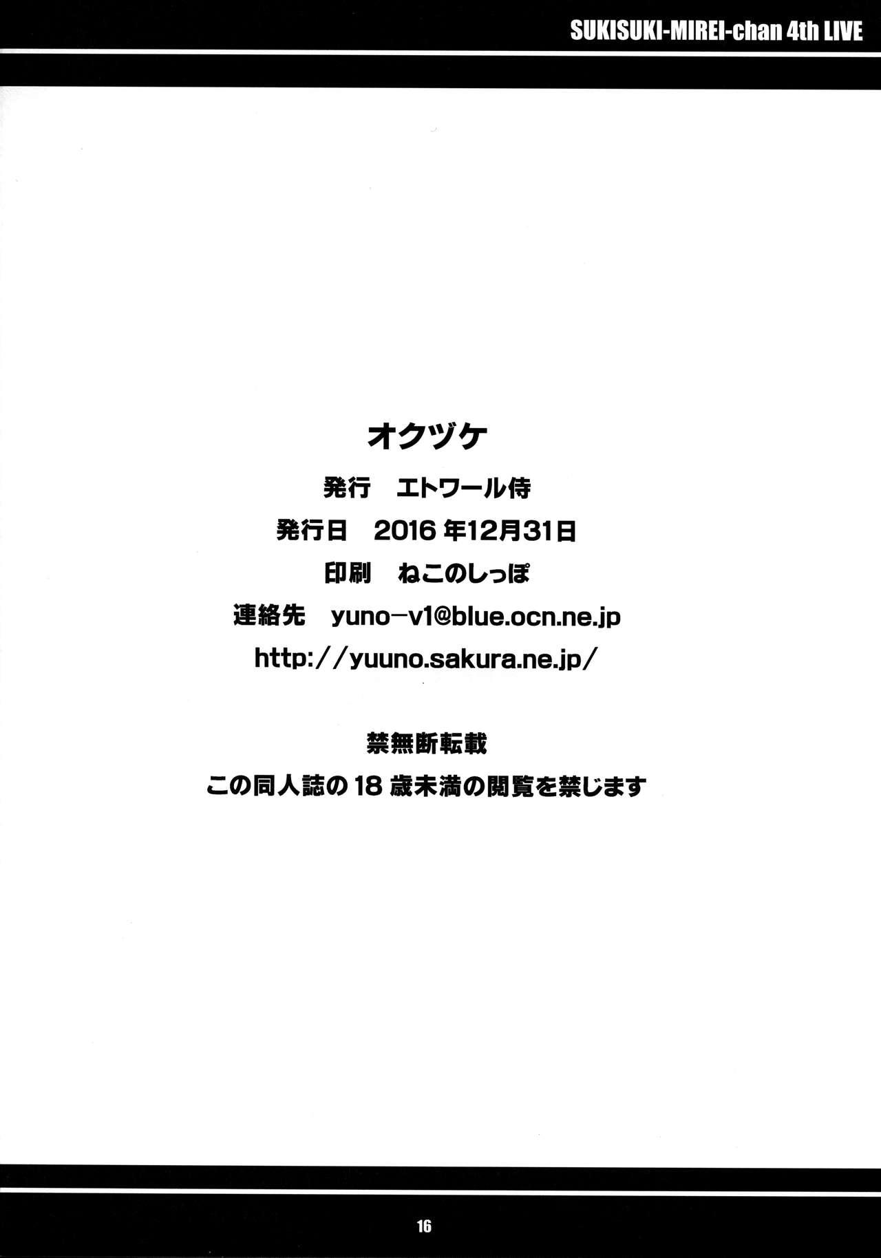 Suki Suki Mirei-chan 4th LIVE 16
