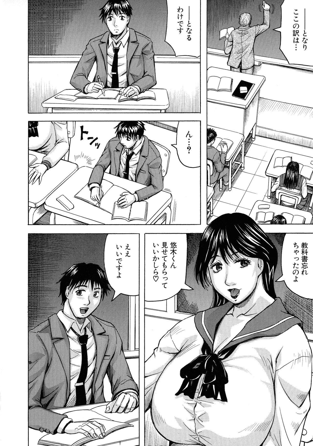 [Jamming] Jukujo Gakuen ~ Classmate wa Zen'in Jukujo ~ Okiniiri Touroku 9