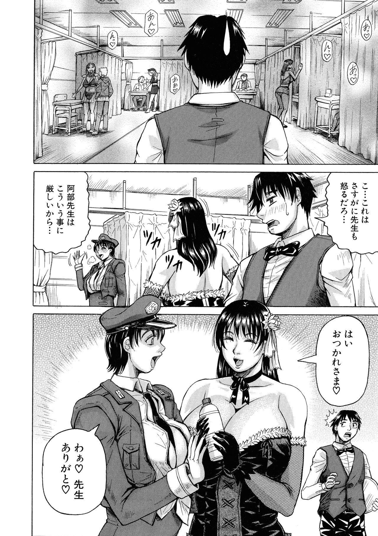 [Jamming] Jukujo Gakuen ~ Classmate wa Zen'in Jukujo ~ Okiniiri Touroku 109