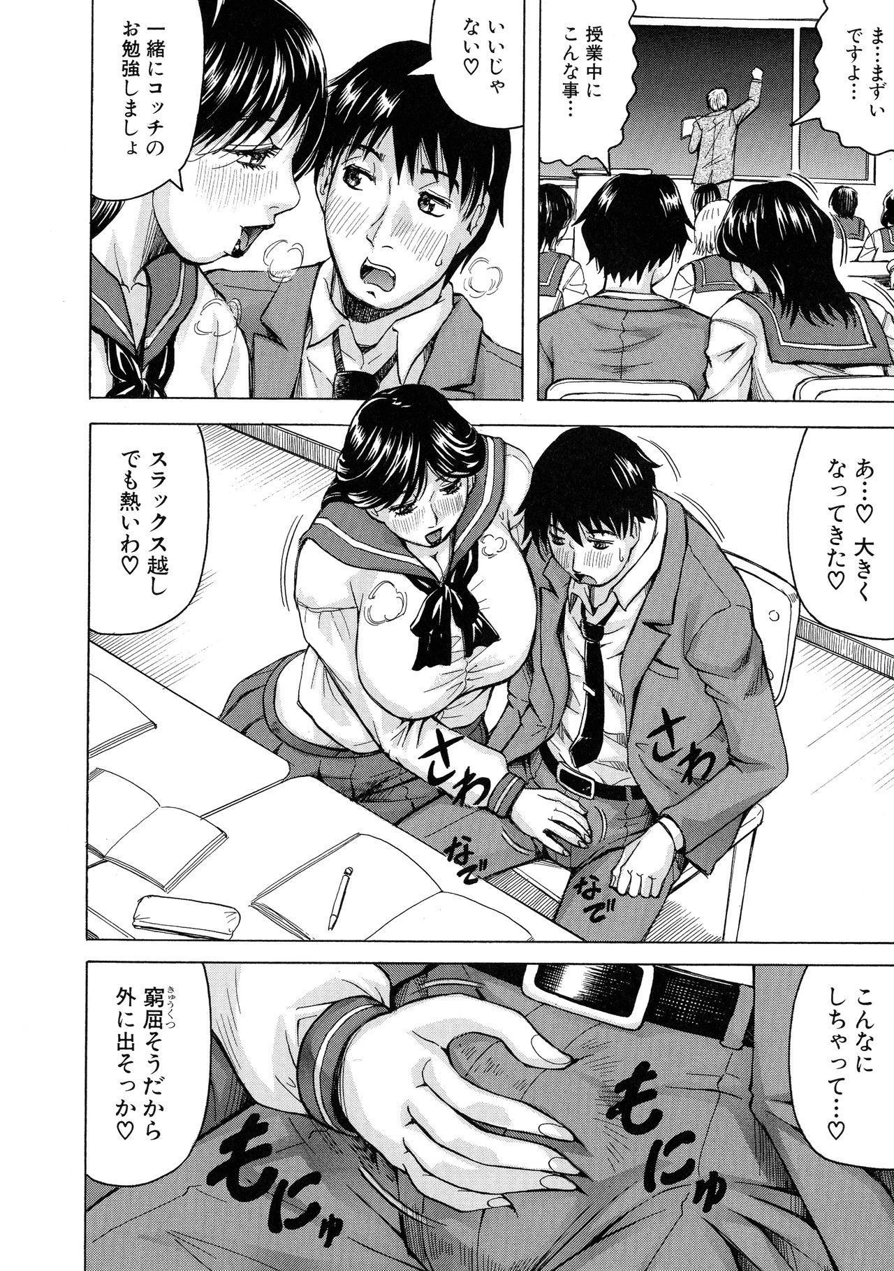 [Jamming] Jukujo Gakuen ~ Classmate wa Zen'in Jukujo ~ Okiniiri Touroku 11