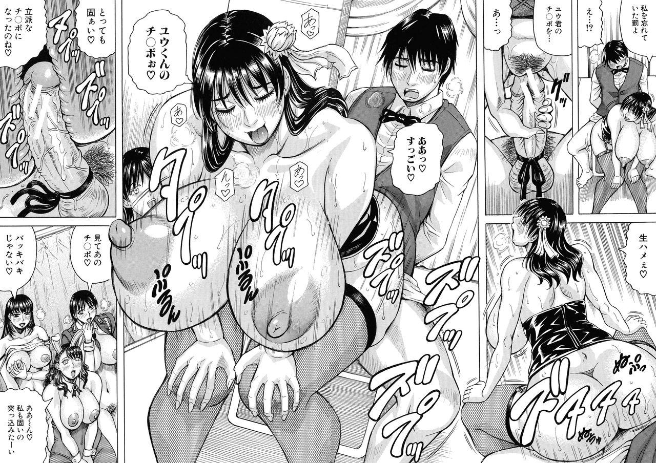 [Jamming] Jukujo Gakuen ~ Classmate wa Zen'in Jukujo ~ Okiniiri Touroku 121