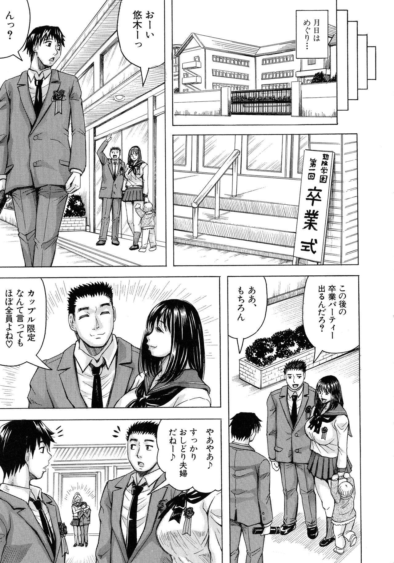 [Jamming] Jukujo Gakuen ~ Classmate wa Zen'in Jukujo ~ Okiniiri Touroku 132