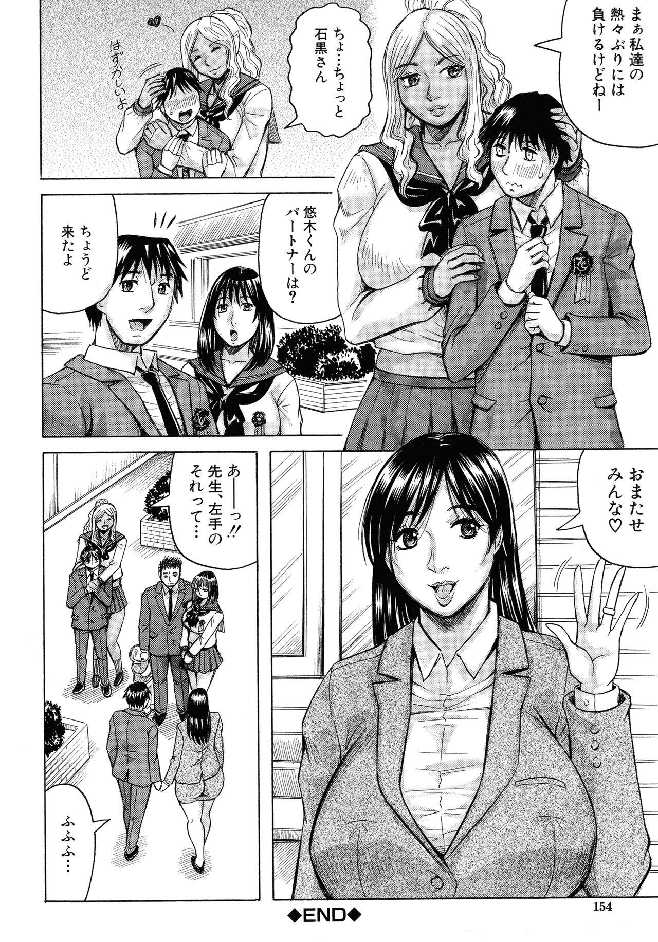 [Jamming] Jukujo Gakuen ~ Classmate wa Zen'in Jukujo ~ Okiniiri Touroku 133