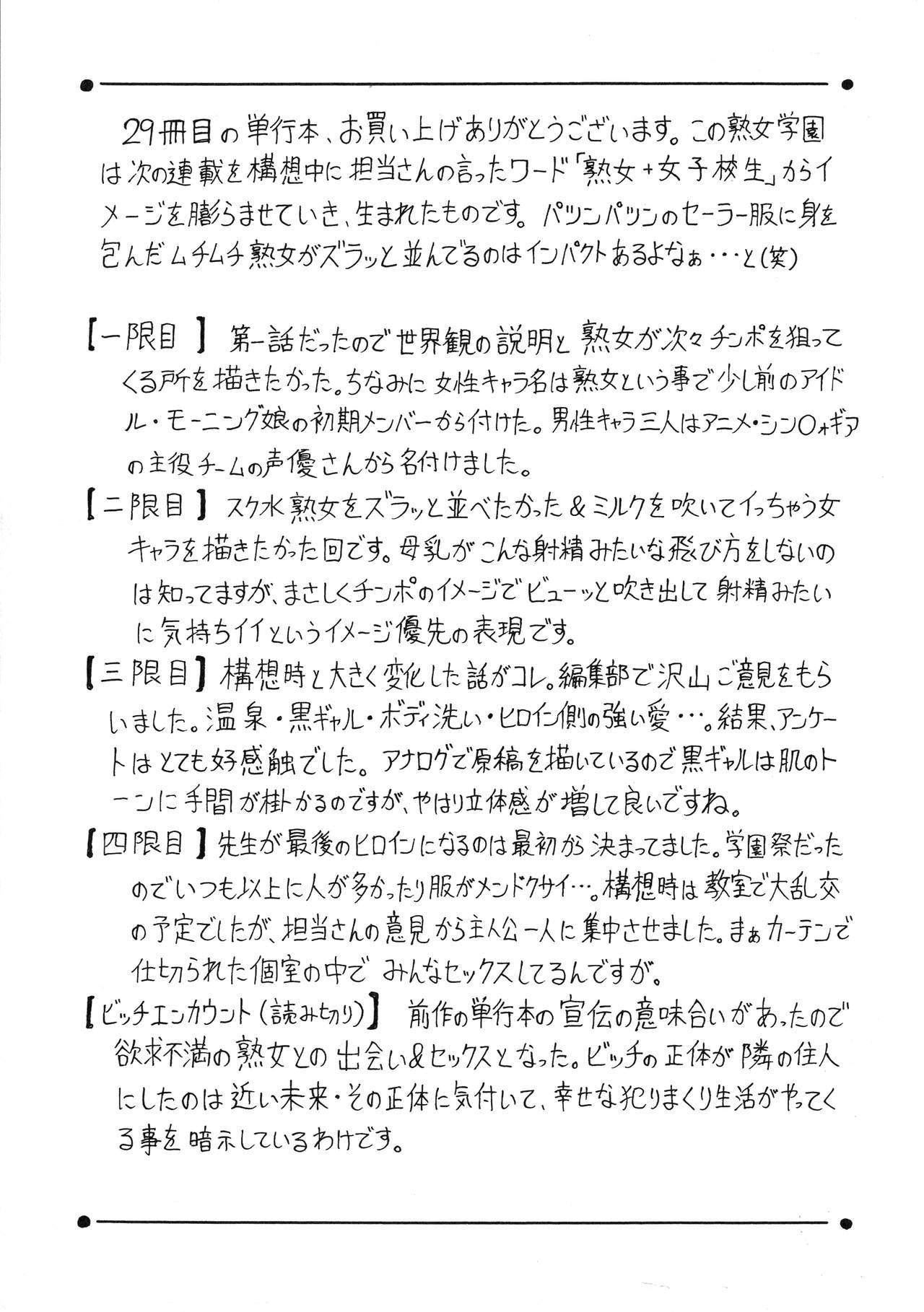 [Jamming] Jukujo Gakuen ~ Classmate wa Zen'in Jukujo ~ Okiniiri Touroku 168