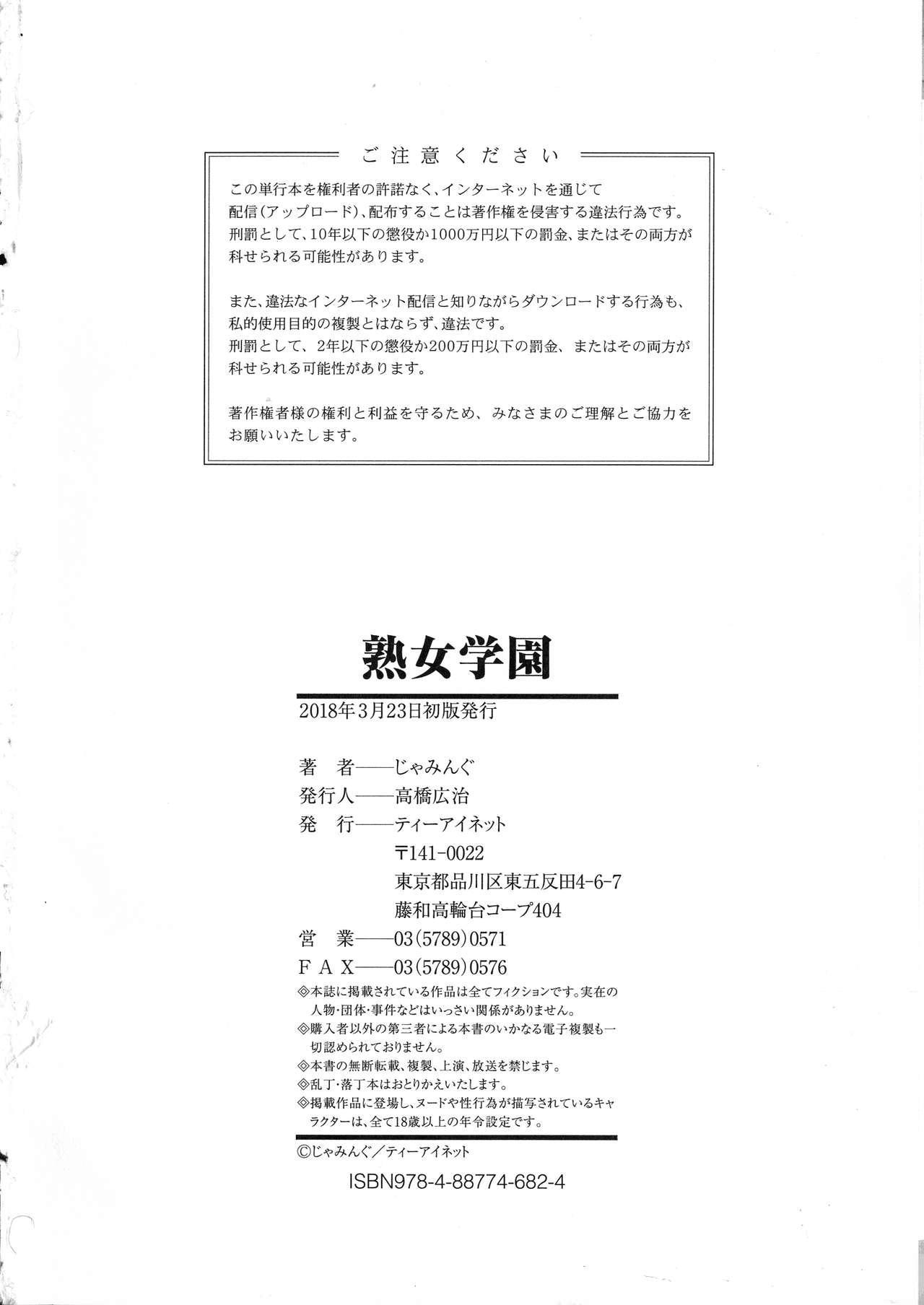 [Jamming] Jukujo Gakuen ~ Classmate wa Zen'in Jukujo ~ Okiniiri Touroku 169