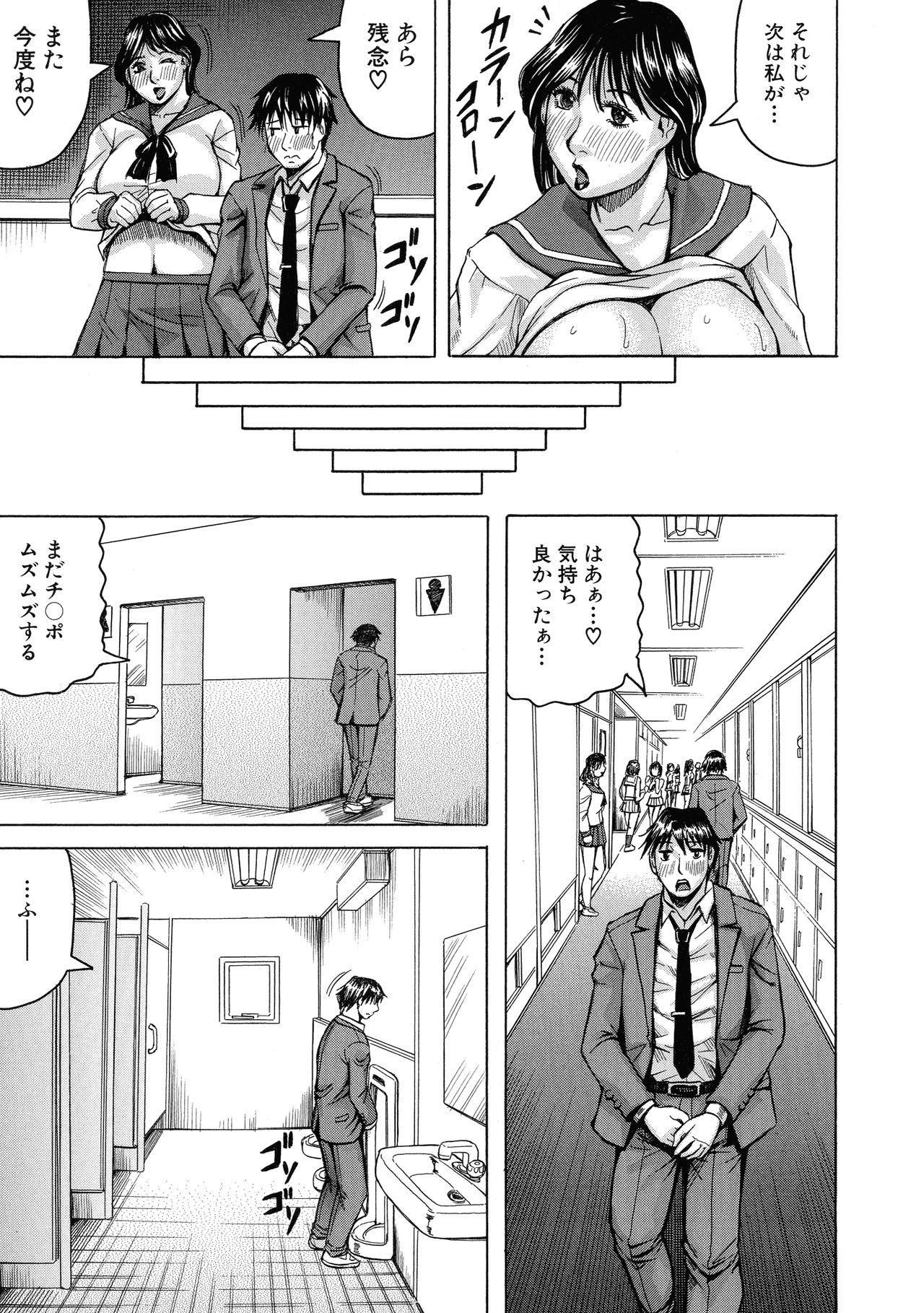 [Jamming] Jukujo Gakuen ~ Classmate wa Zen'in Jukujo ~ Okiniiri Touroku 20