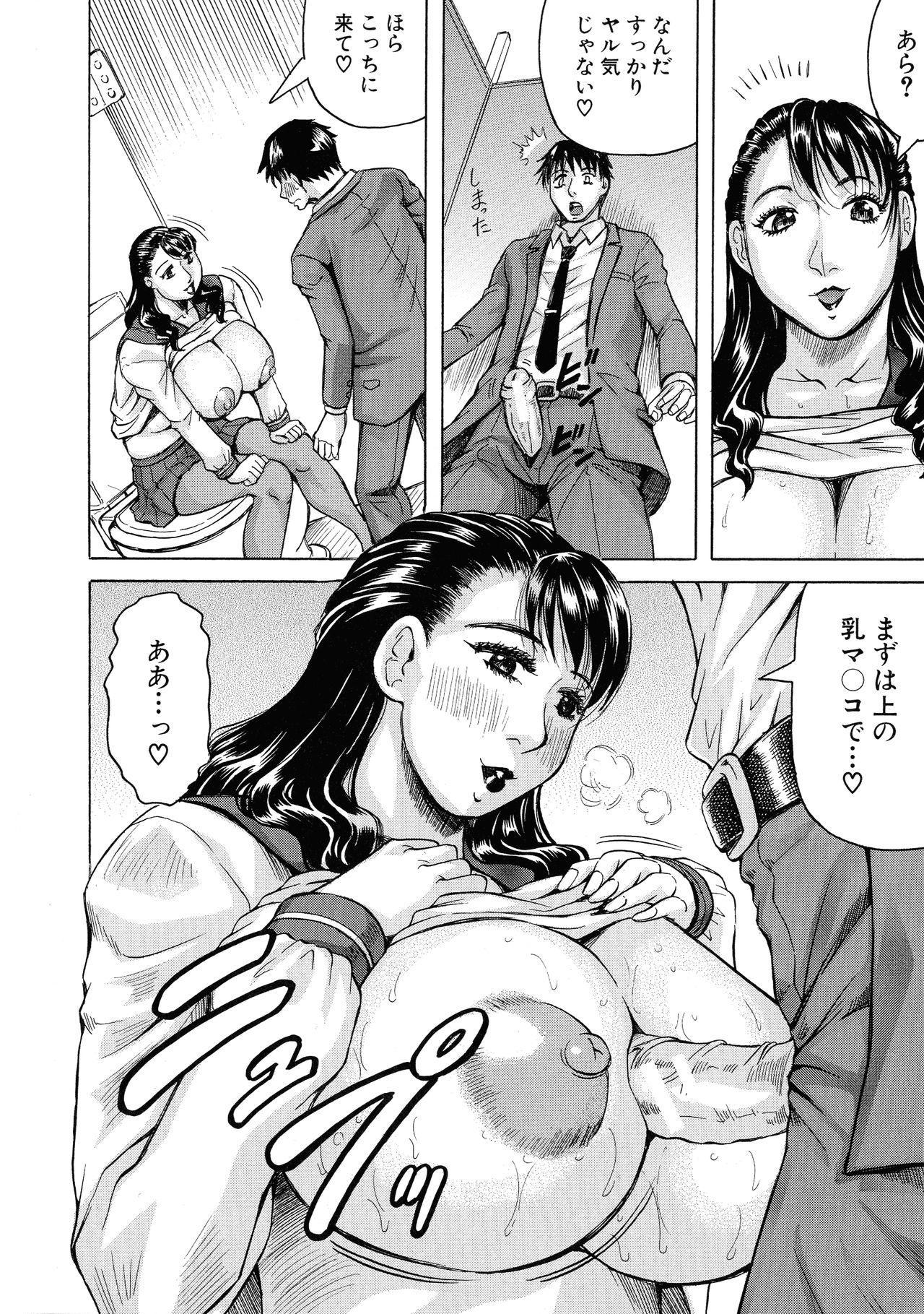[Jamming] Jukujo Gakuen ~ Classmate wa Zen'in Jukujo ~ Okiniiri Touroku 23