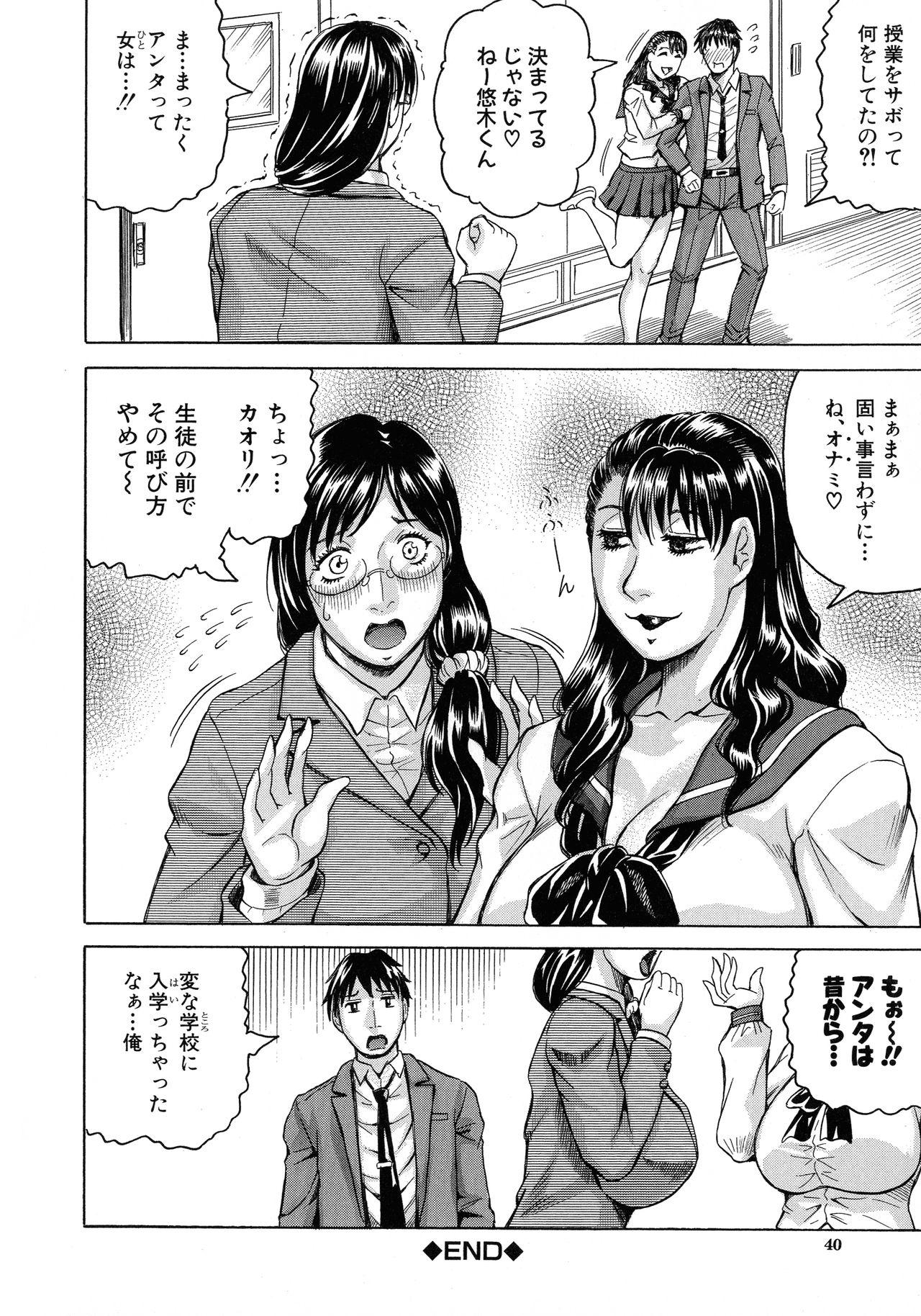 [Jamming] Jukujo Gakuen ~ Classmate wa Zen'in Jukujo ~ Okiniiri Touroku 37