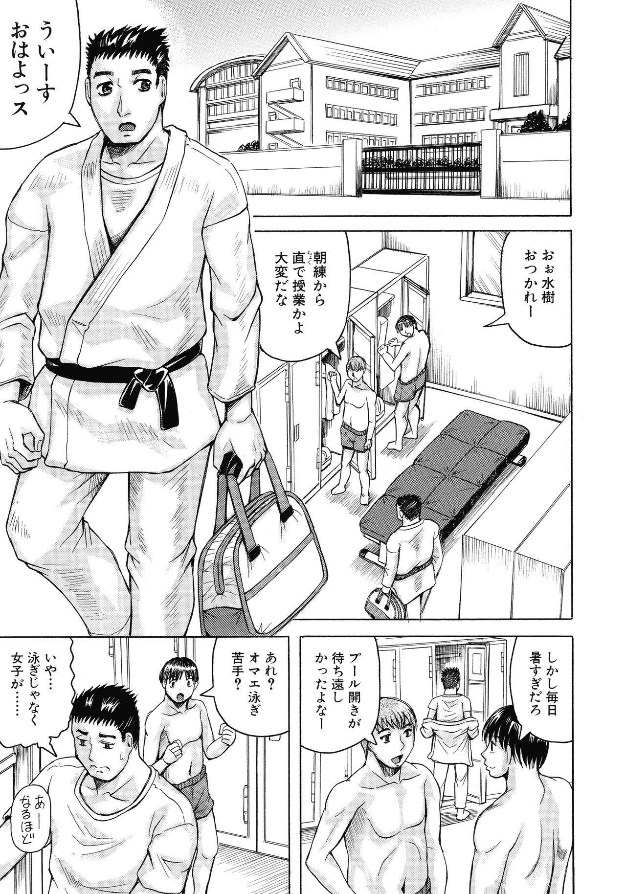 [Jamming] Jukujo Gakuen ~ Classmate wa Zen'in Jukujo ~ Okiniiri Touroku 38