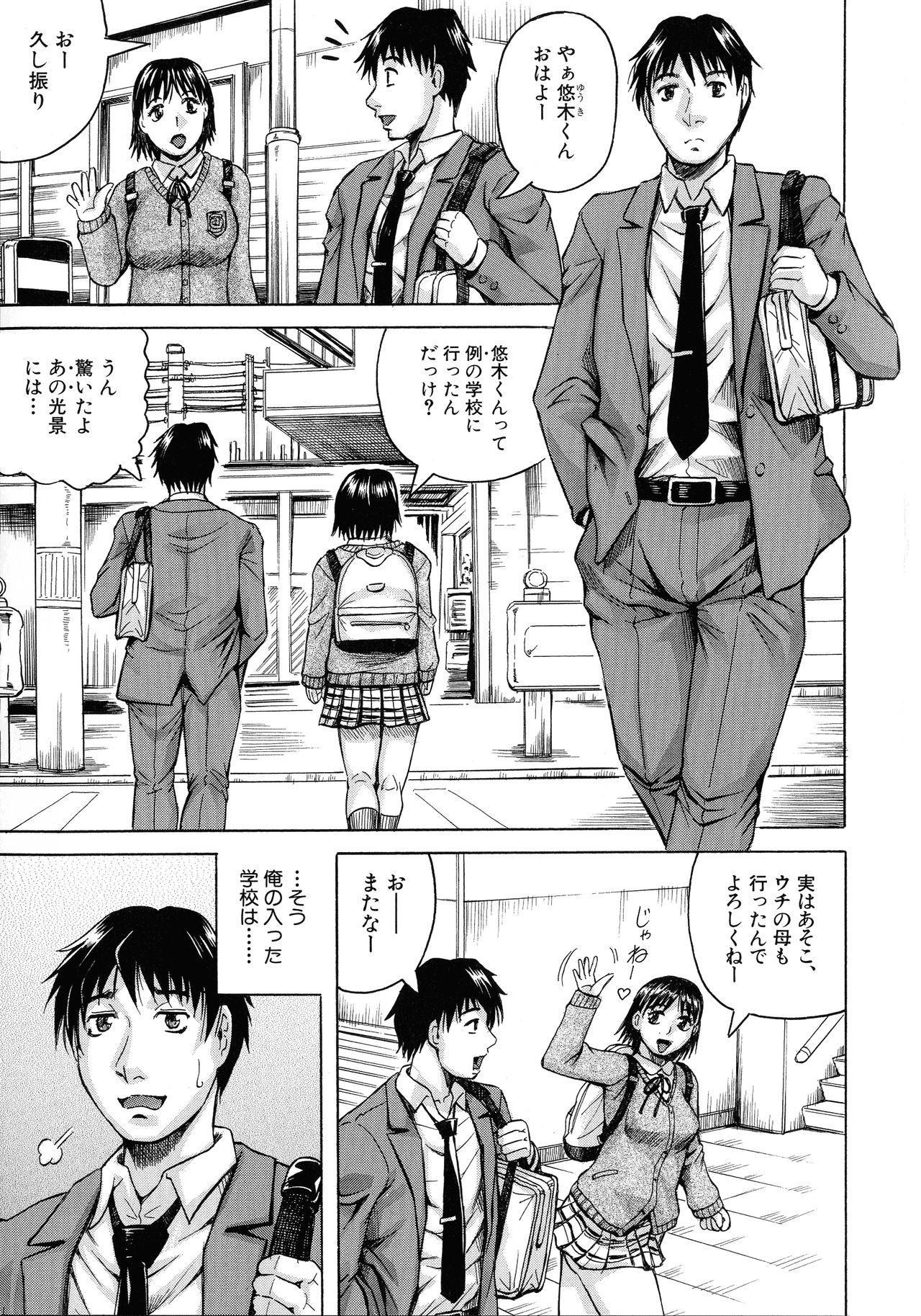 [Jamming] Jukujo Gakuen ~ Classmate wa Zen'in Jukujo ~ Okiniiri Touroku 3