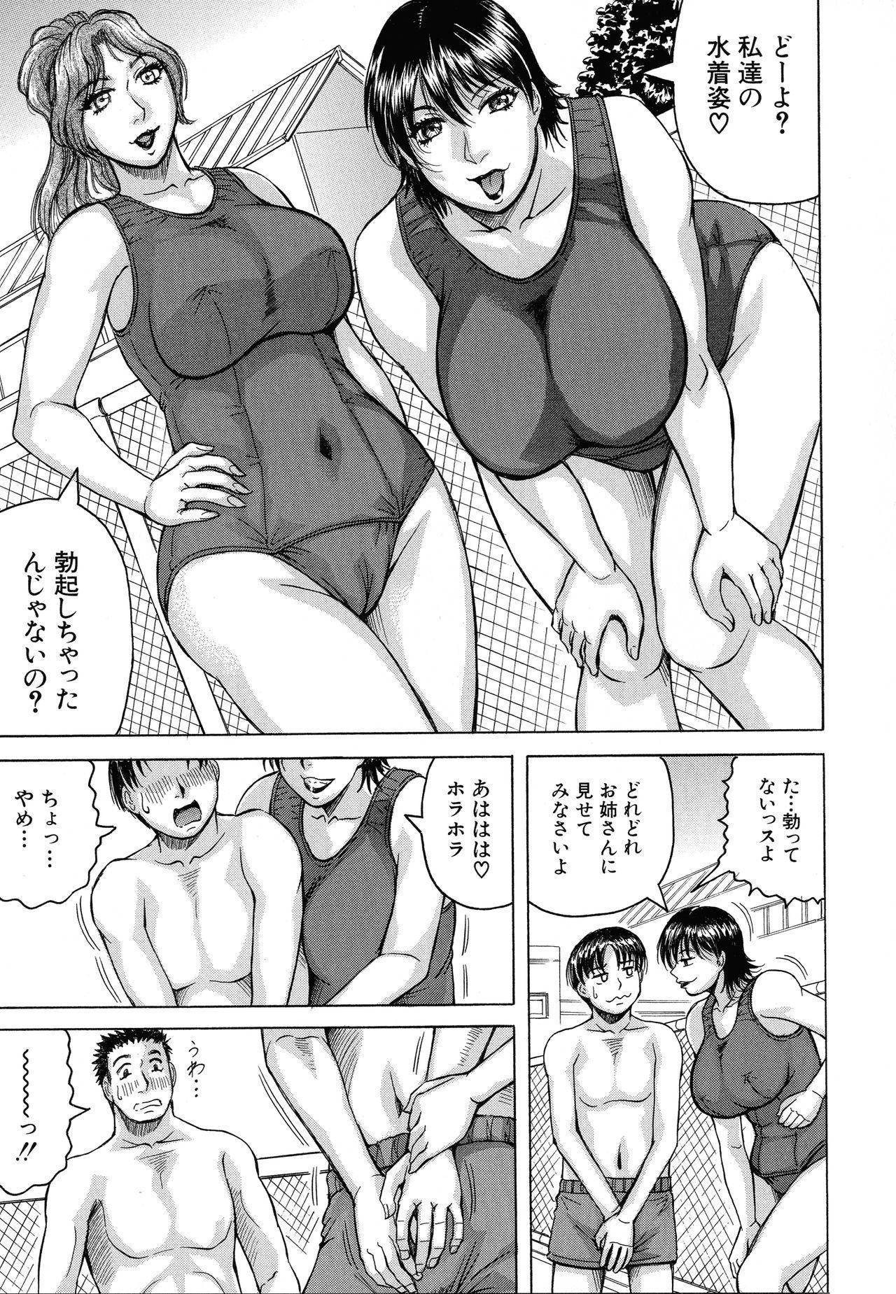 [Jamming] Jukujo Gakuen ~ Classmate wa Zen'in Jukujo ~ Okiniiri Touroku 41