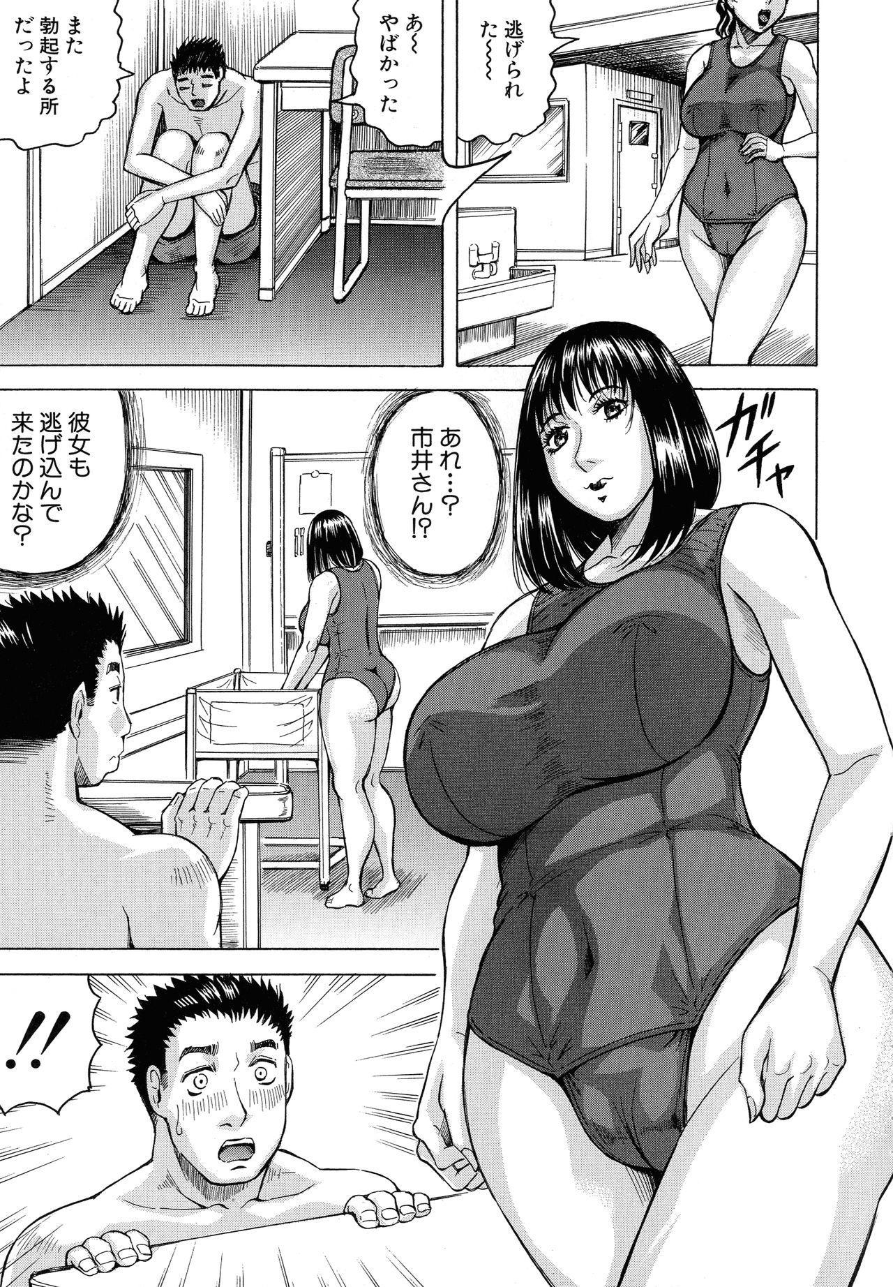 [Jamming] Jukujo Gakuen ~ Classmate wa Zen'in Jukujo ~ Okiniiri Touroku 51