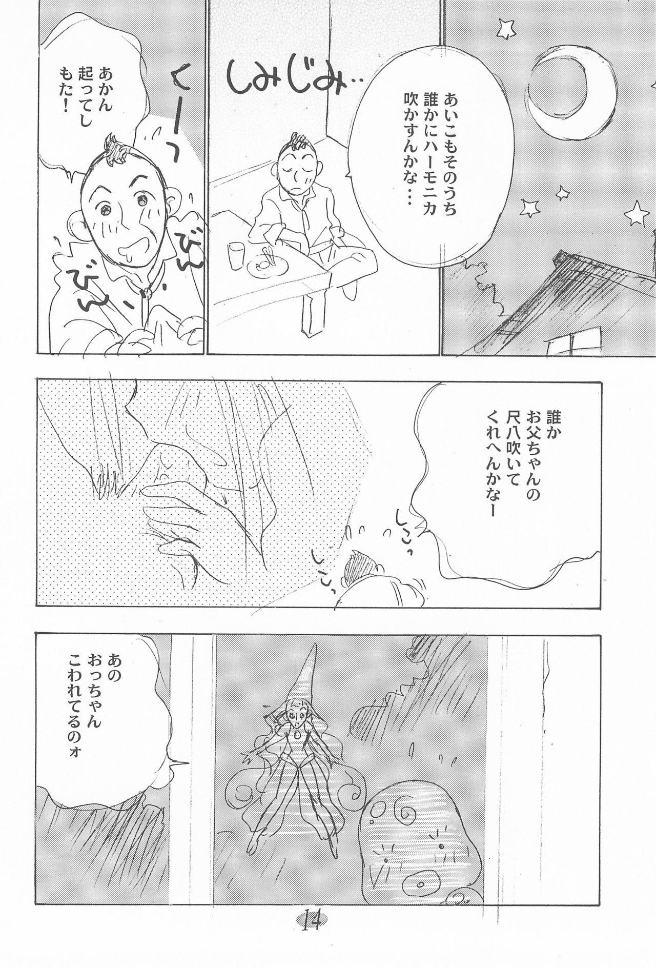 Ojamajo Paradise! 17