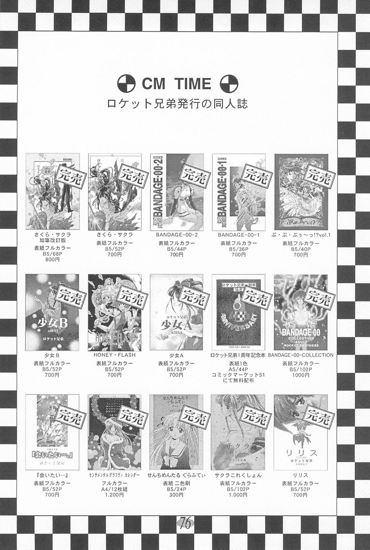 Ojamajo Paradise! 79