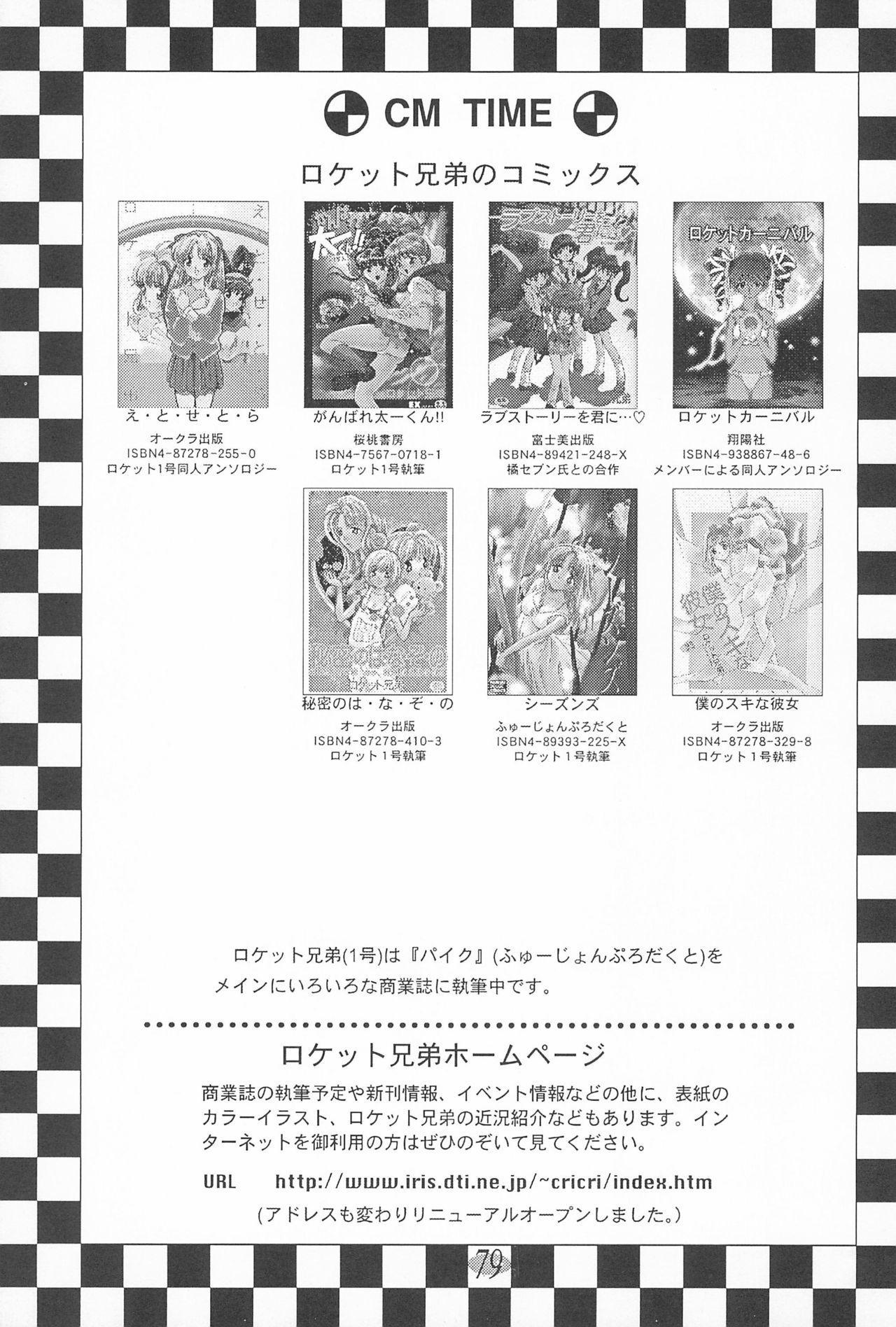 Ojamajo Paradise! 82
