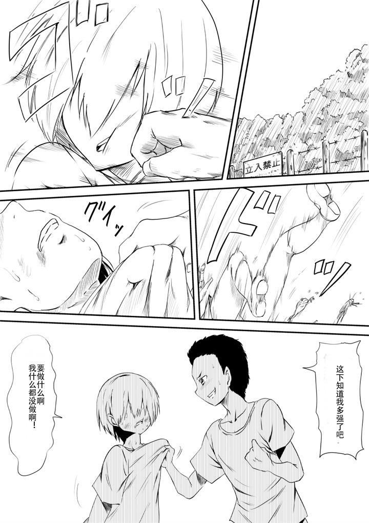 Mashou no Chinko o Motsu Shounen 0