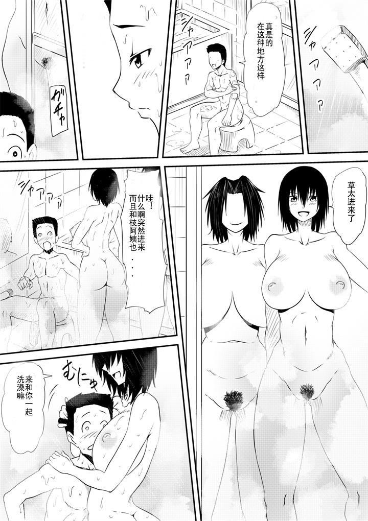 Mashou no Chinko o Motsu Shounen 121