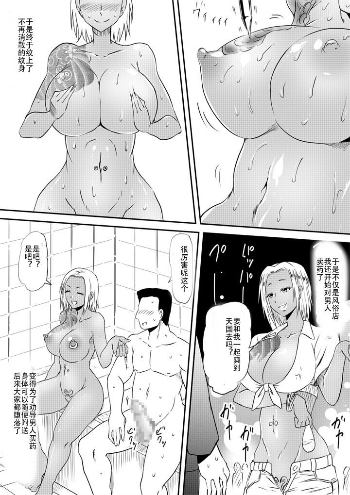 Mashou no Chinko o Motsu Shounen 175