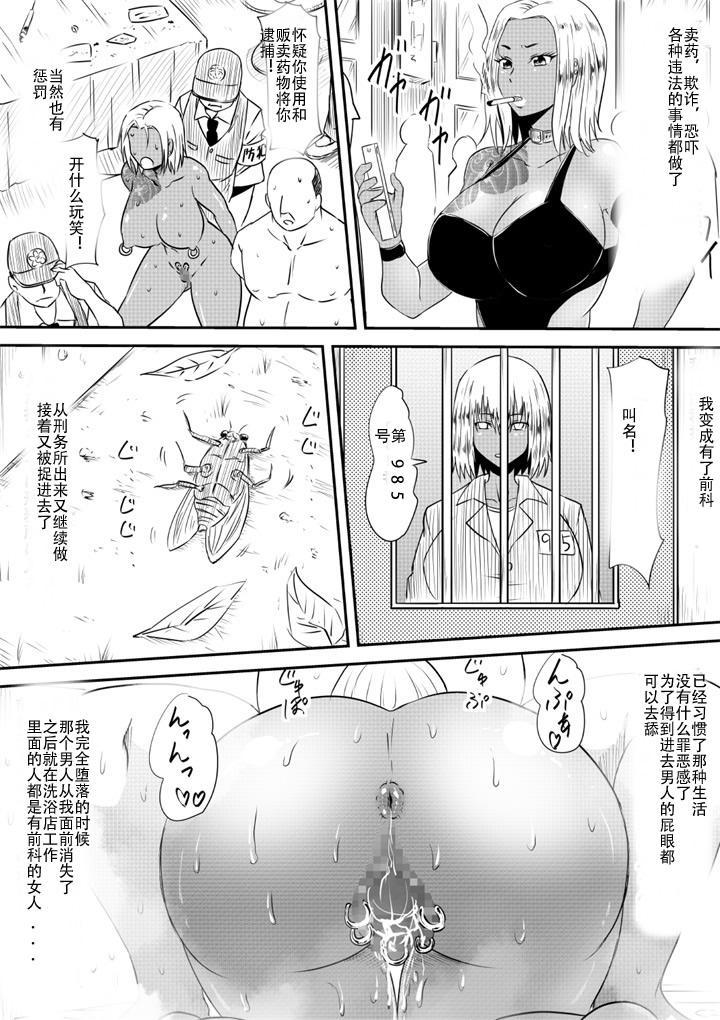 Mashou no Chinko o Motsu Shounen 176