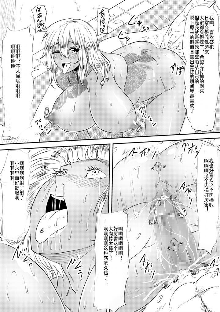 Mashou no Chinko o Motsu Shounen 180