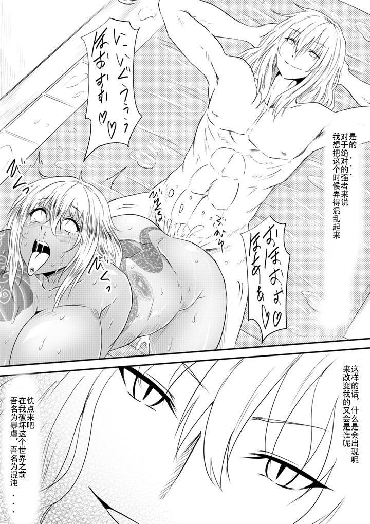 Mashou no Chinko o Motsu Shounen 181