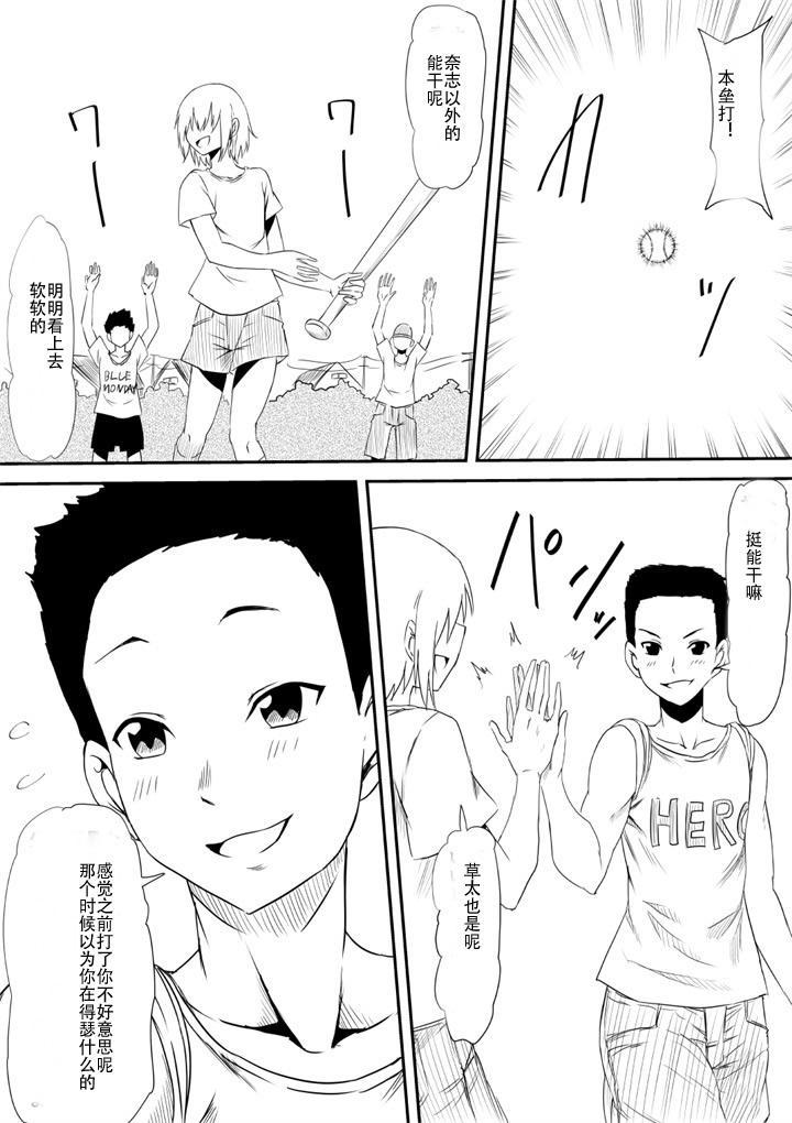 Mashou no Chinko o Motsu Shounen 58