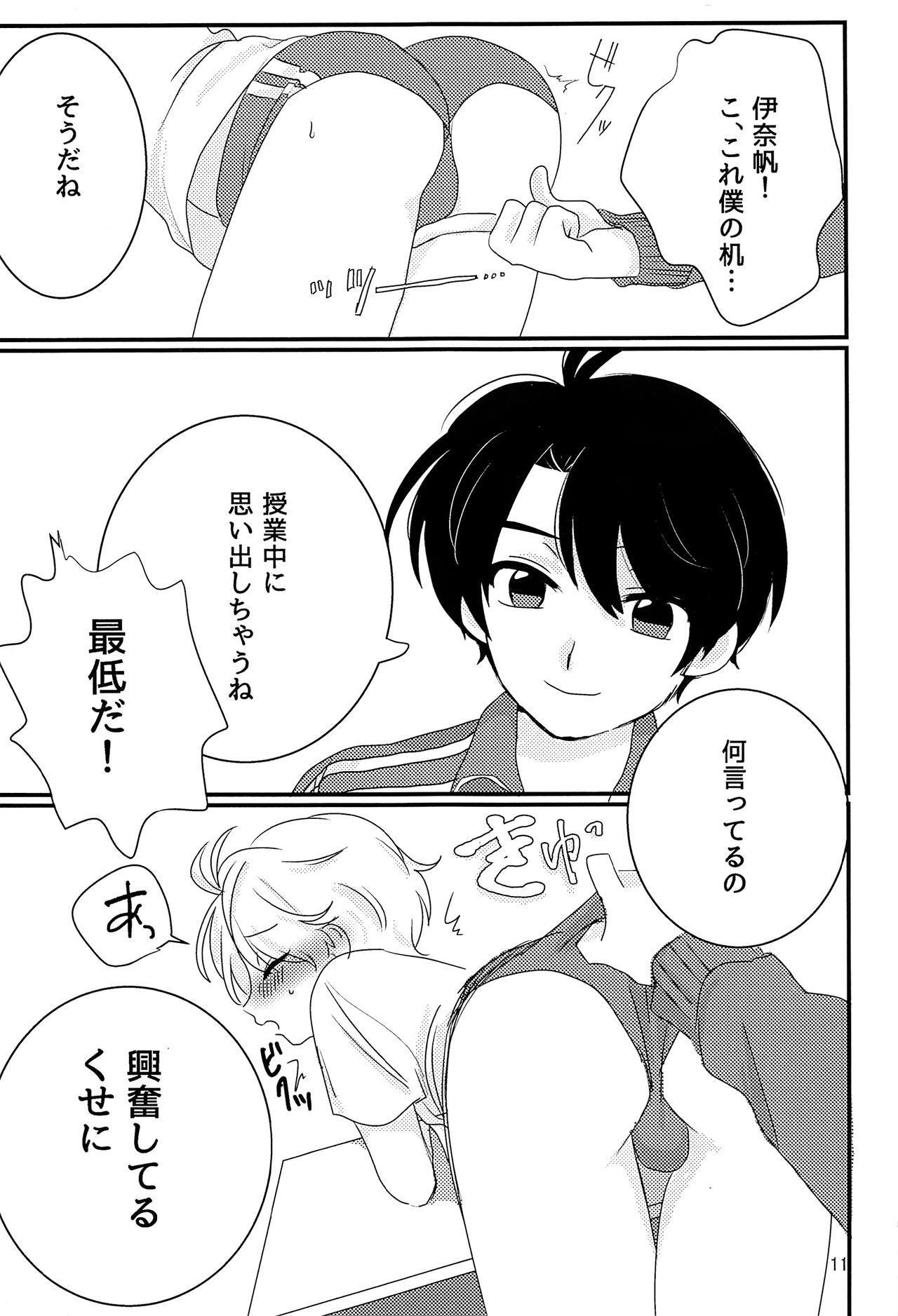Taisougi wa ii ne. 9