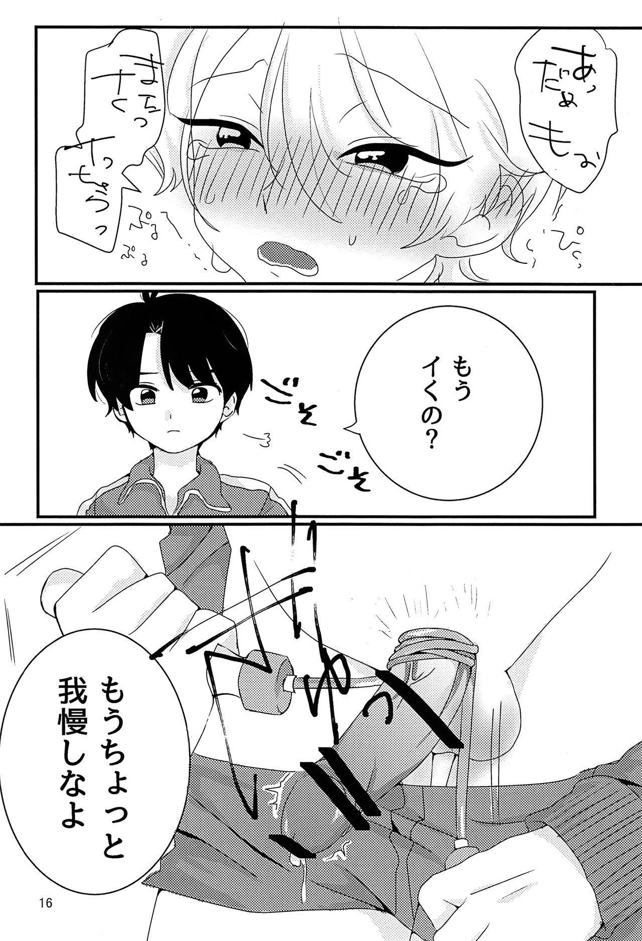 Taisougi wa ii ne. 14